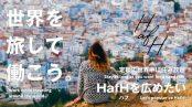 毎月定額で働きながら世界を旅する HafH(ハフ)