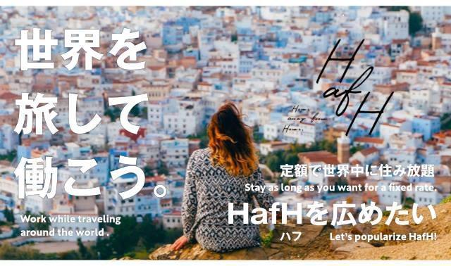 毎月定額で世界に住める新しいサブスクリプションサービスHafH