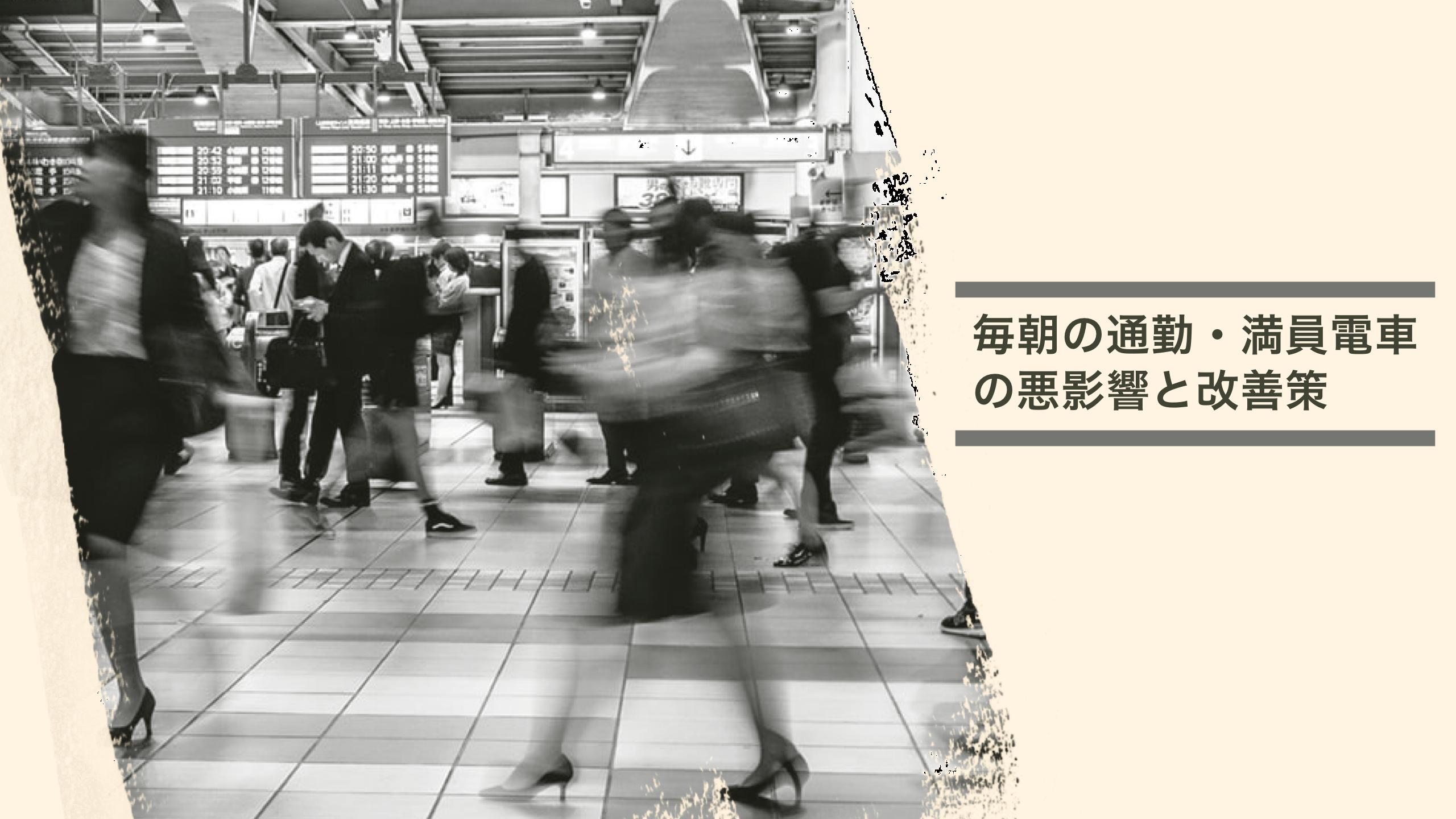 【毎朝の絶望感】通勤時の満員電車がもたらす悪影響と緩和策とは?