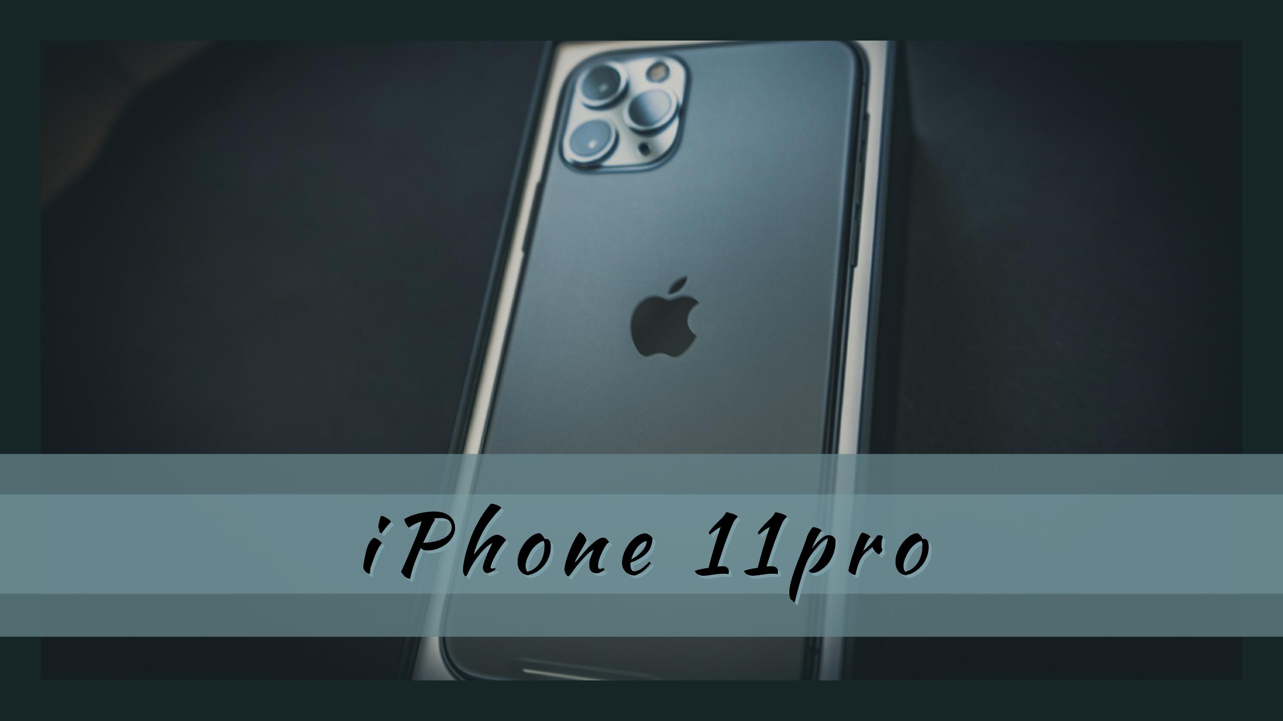 【モノマリスト】iPhone 11proに感動! 購入したアクセサリーは?