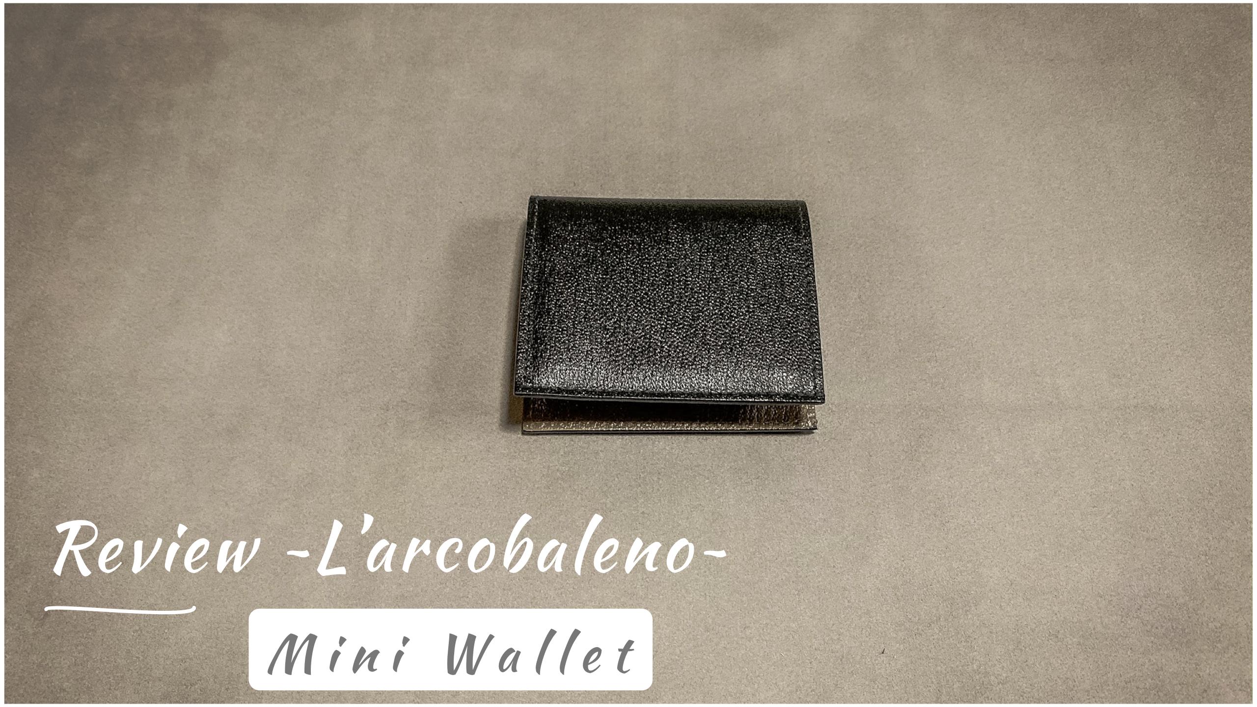 【ミニマル財布レビュー】L'arcobaleno(ラルコバレーノ)二つ折りミニウォレット