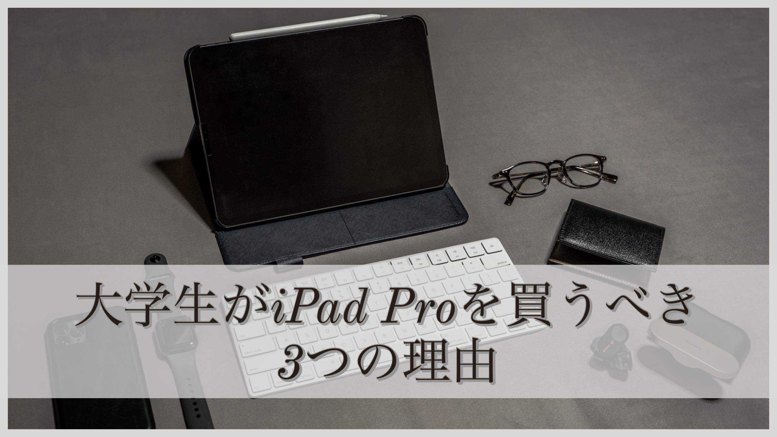 【パソコンの代わりになる?】大学生にiPad ProとApple Pencilがおすすめな3つの理由とは?