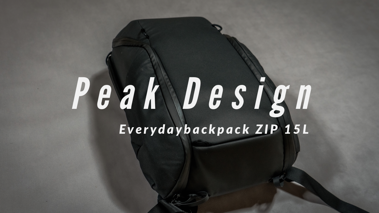 【レビュー】Peak Design Everydaybackpack ZIP 15L 衝撃の感想は・・?
