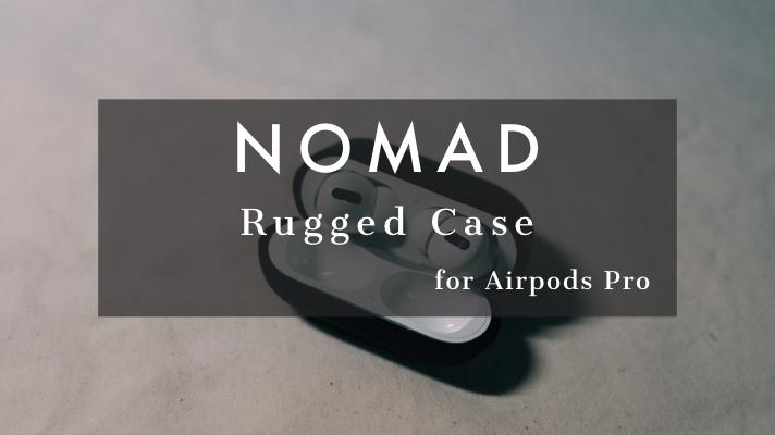 Nomad(ノマド)Airpods proケースをレビュー!ついに完成形に… Rugged Case