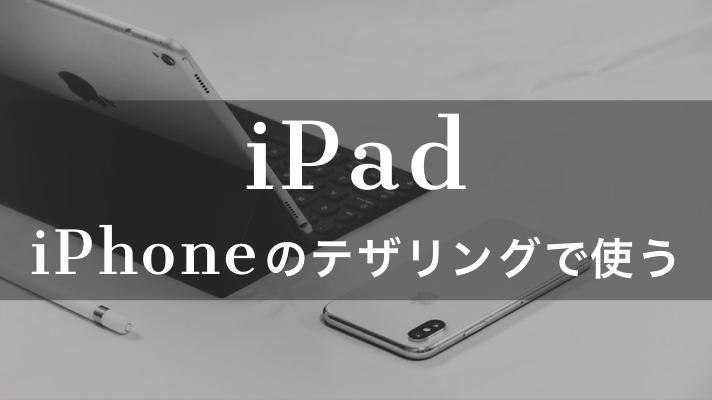 iPadをテザリングで繋ぐ設定法!  iPhoneのBluetooth接続が便利【やり方は簡単】