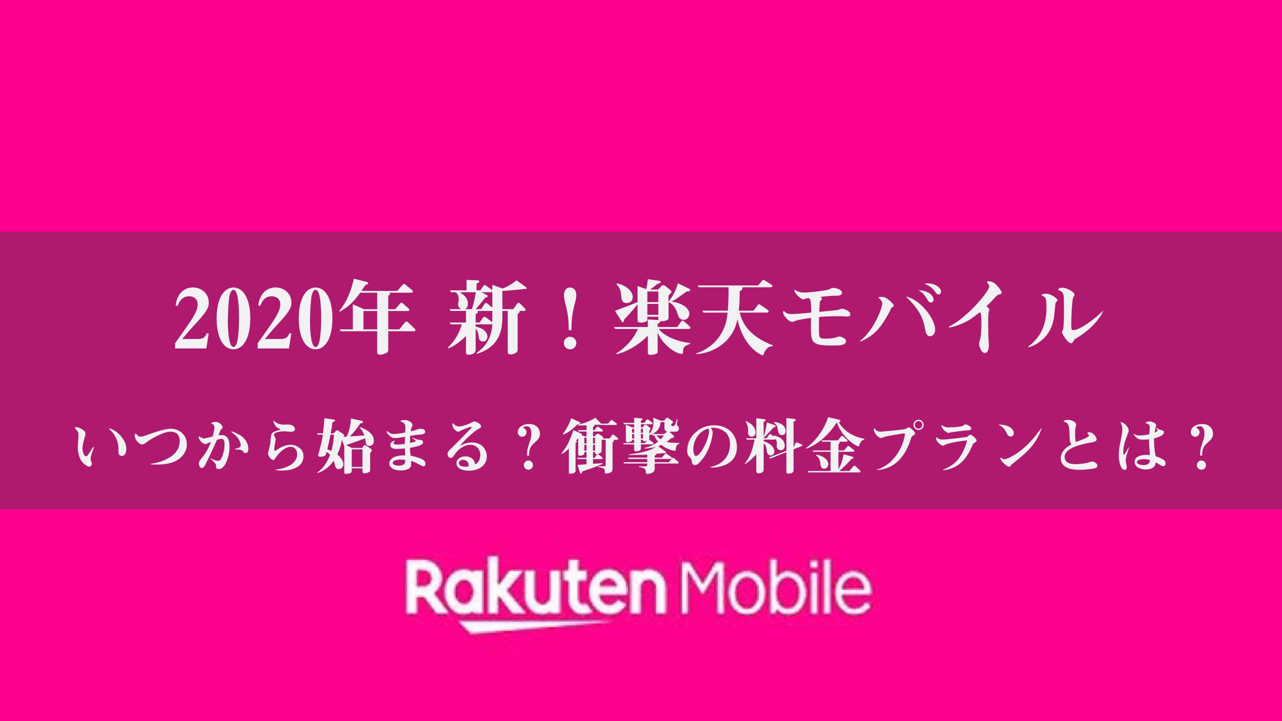 【楽天MNO】新楽天モバイルの携帯回線はいつから開始?衝撃の料金プランなど情報まとめ!