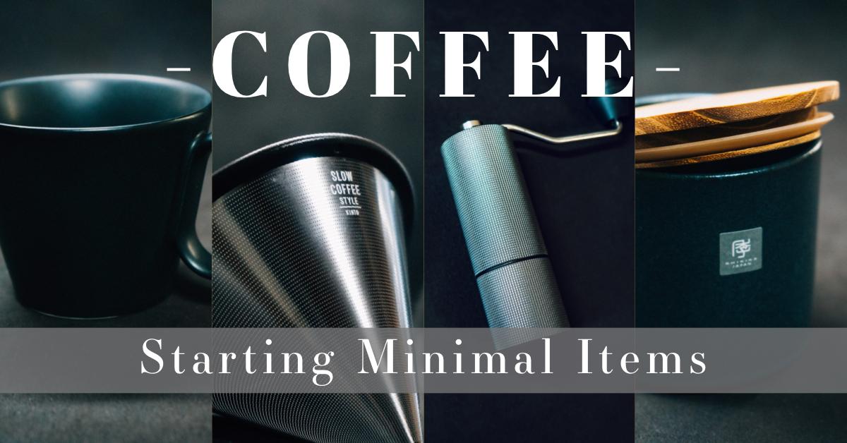 【コーヒーを趣味に】豆から淹れるコーヒーを始めたい初心者が最初に揃えたミニマル器具まとめ【厳選】