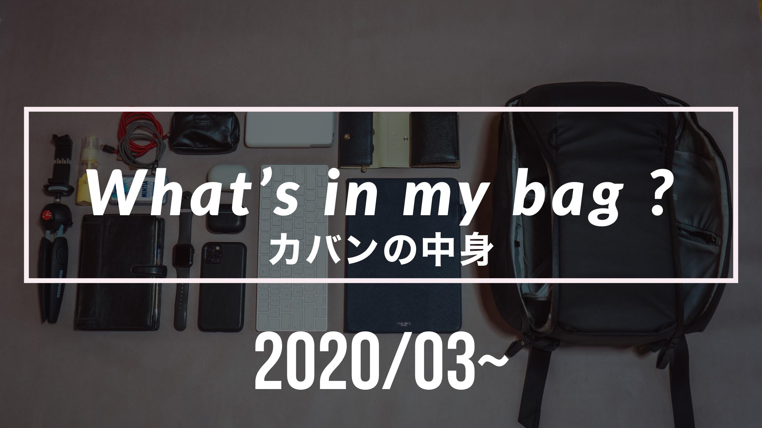 【カバンの中身】ミニマル好きな初心者ノマドワーカーの持ち物 【2020/03~】