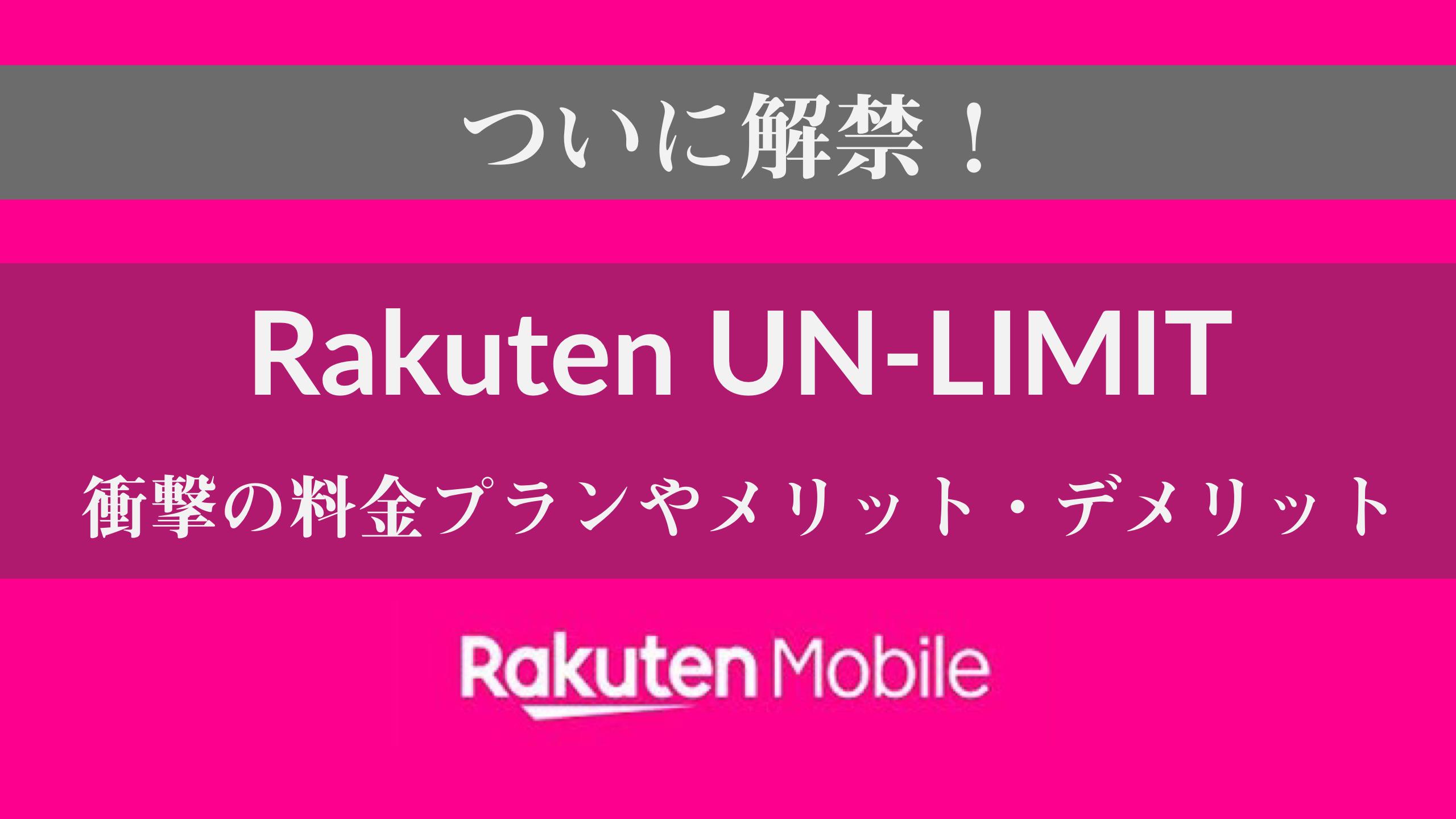 楽天モバイル 衝撃の料金プラン「Rakuten UN-LIMIT」は乗り換えるべき?メリット・デメリットを確認!