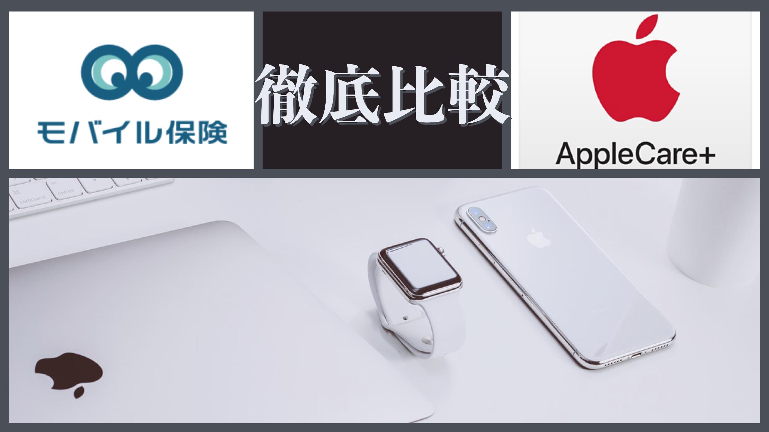 モバイル保険のメリットや口コミ・評判は?Apple Care+とどっちがお得か徹底比較!
