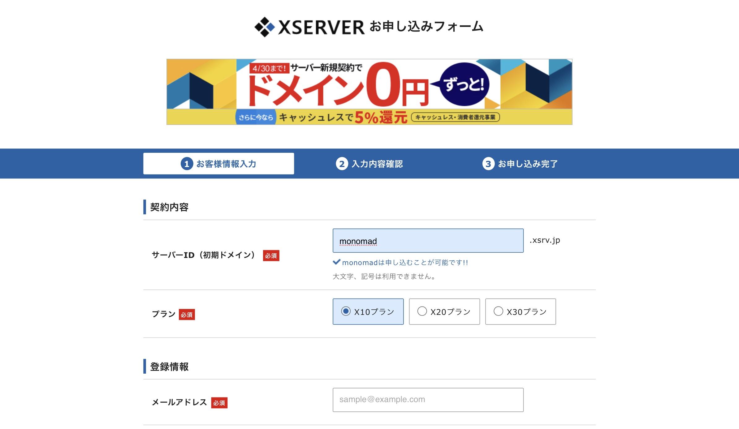 エックスサーバー 申し込みフォーム