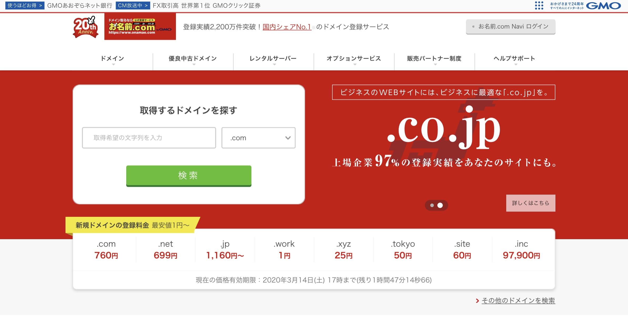 お名前.com【公式サイト】