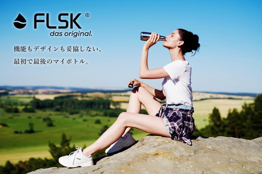 FLSK(フラスク)ドイツ発の水筒ブランド