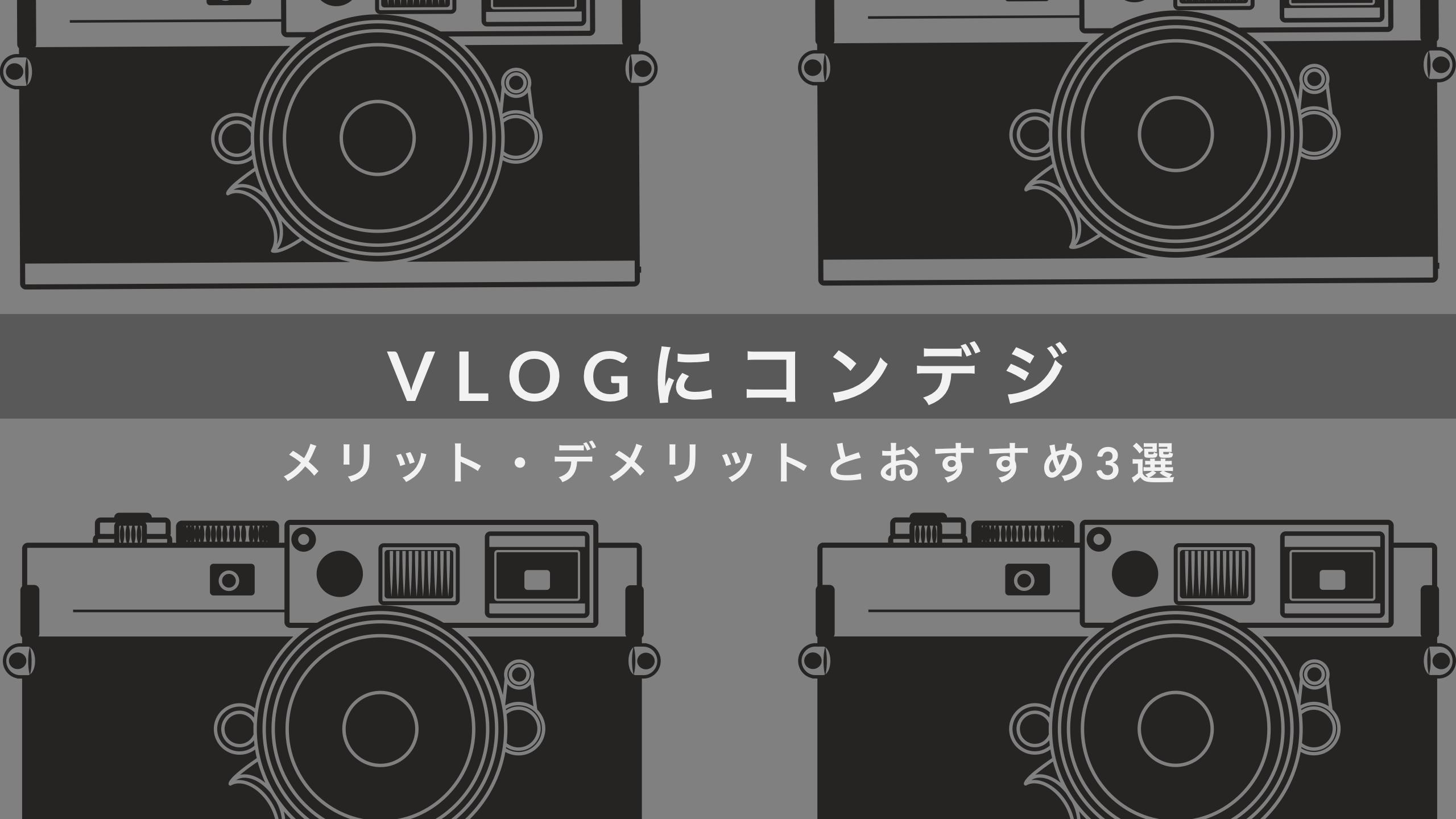 【2020年】Vlogのカメラにコンデジを選ぶメリット・デメリット!おすすめコンデジ3選と選び方