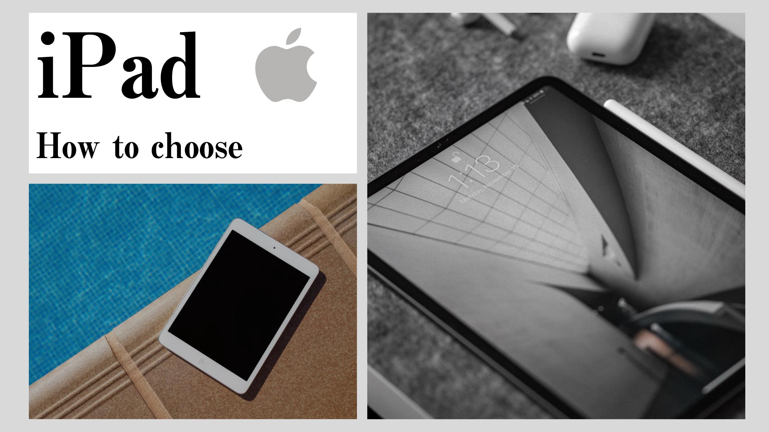 【2020年最新】iPadの失敗しない選び方! 種類別の違いやおすすめモデルは?