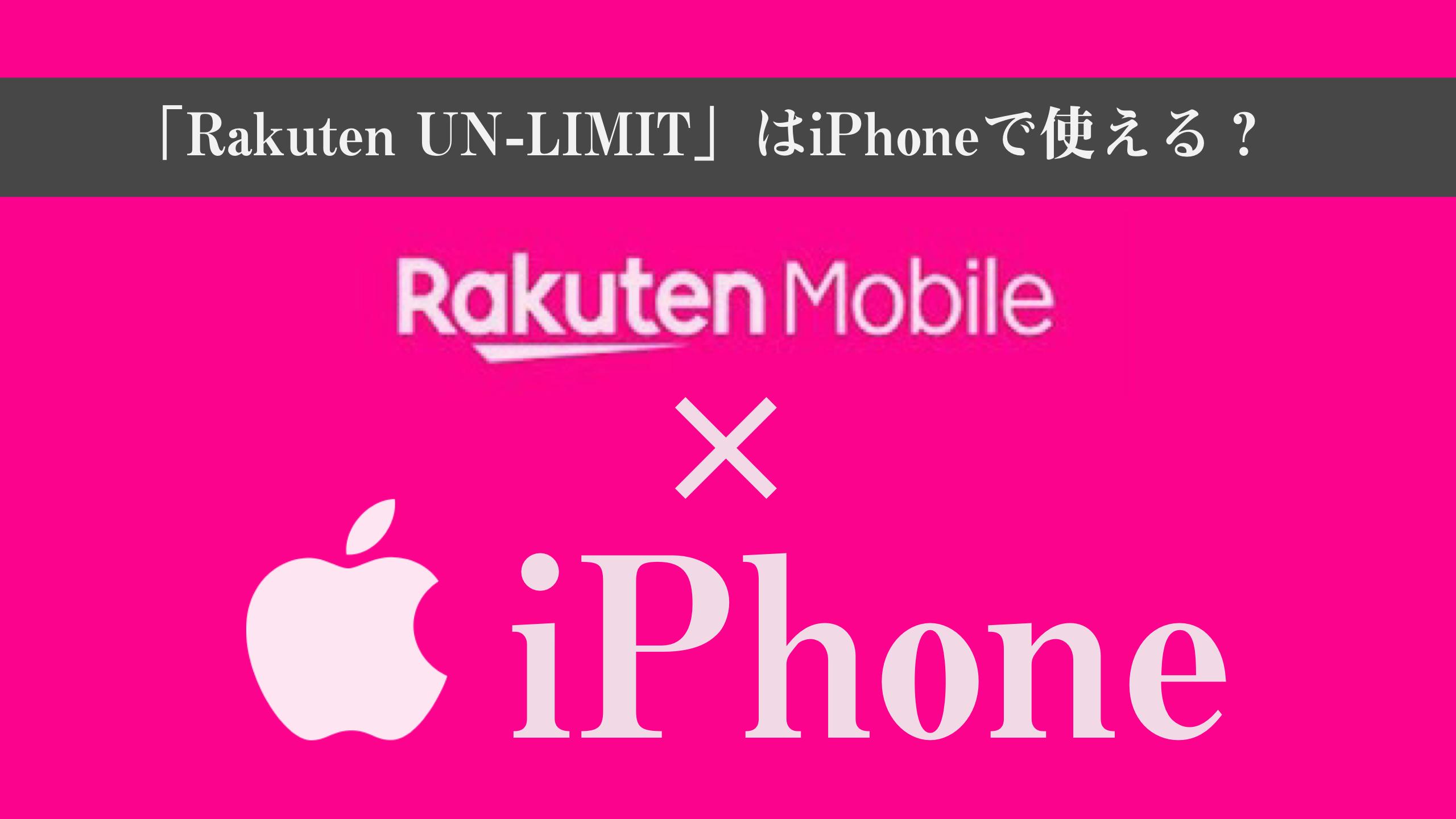 【楽天モバイル】Rakuten UN-LIMITはiPhoneでも使えるの?eSIMは?対応機種や口コミを徹底解説!
