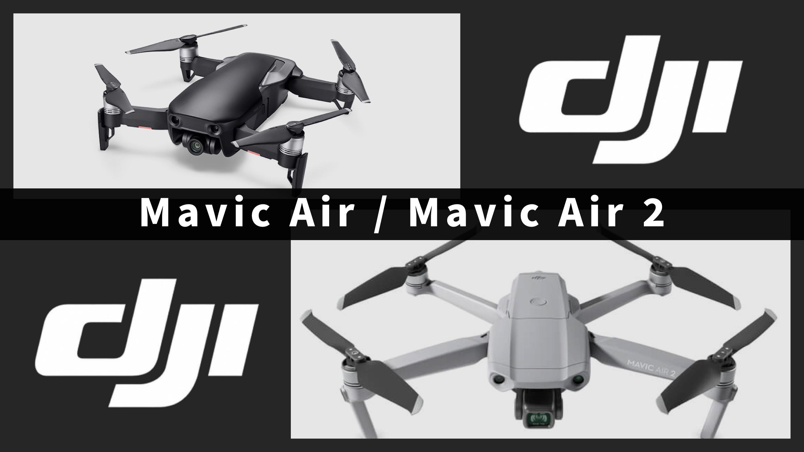 DJIのドローン「Mavic Air2」と「Mavic Air」を徹底比較!スペックの違いやおすすめは?