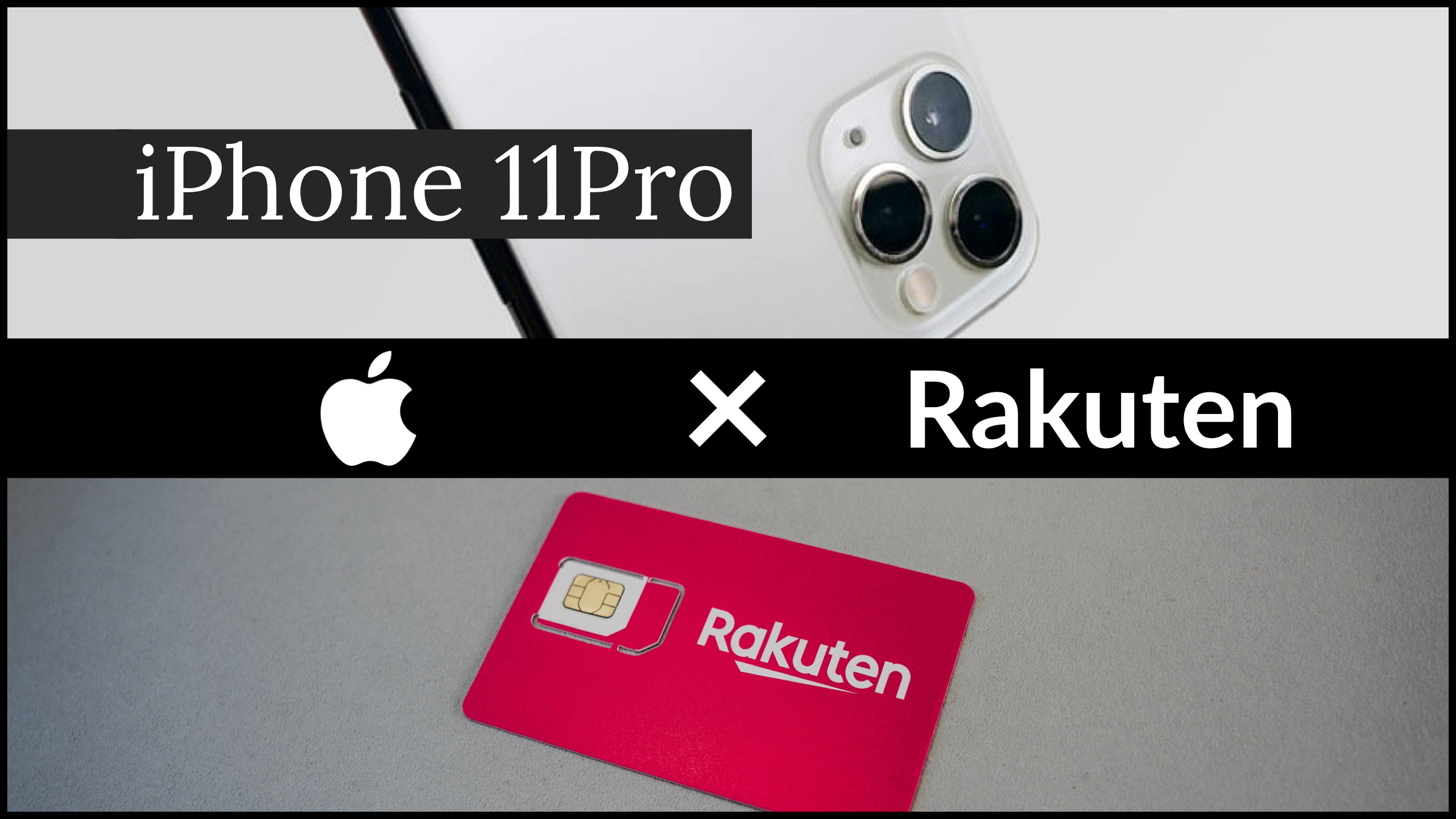【レビュー】Rakuten UN-LINIT(アンリミット)はiPhone 11ProでもMNPで使える!【移行手順も解説】