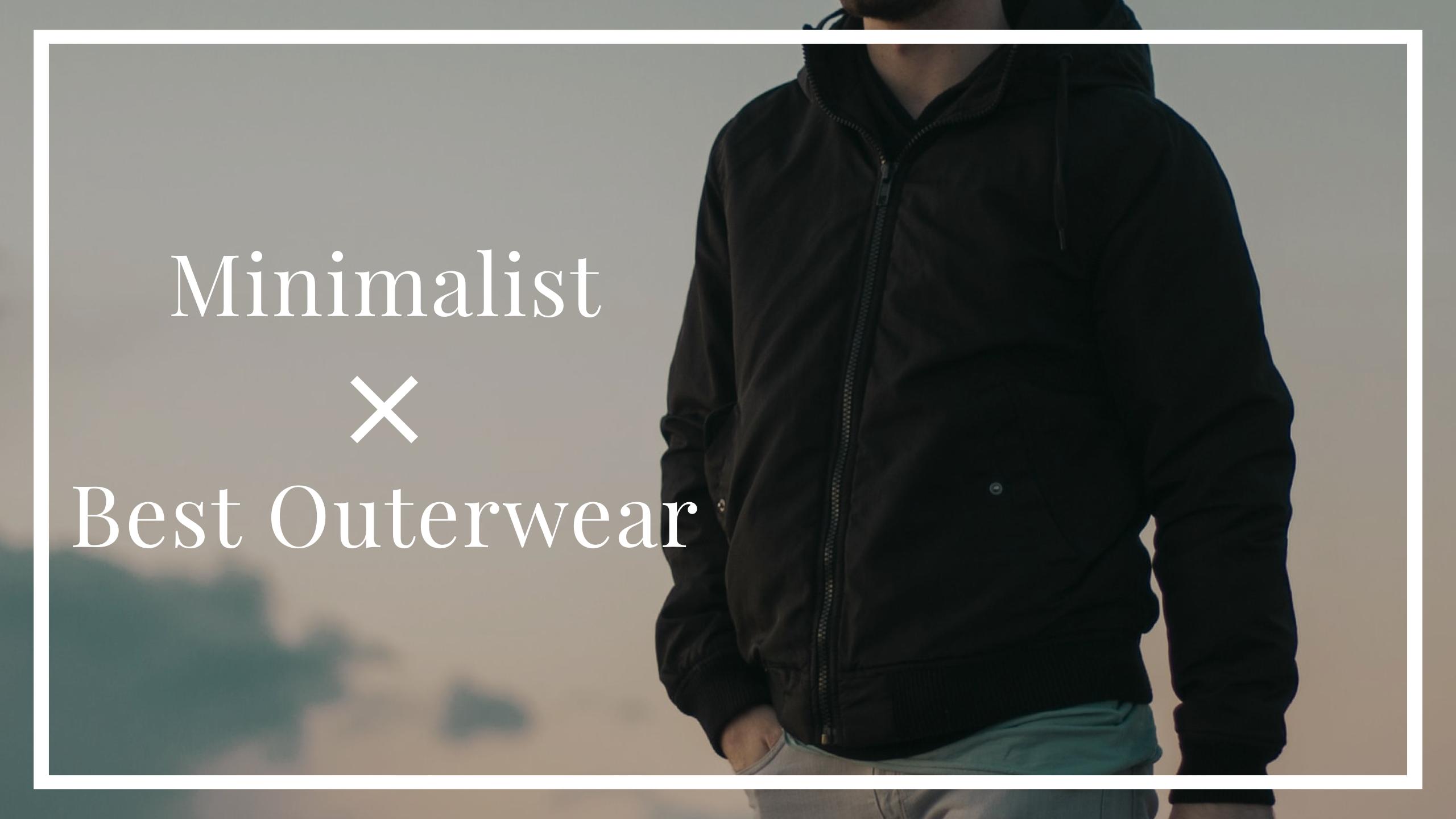 【メンズ】ミニマリストが持つべきおすすめのアウター5選!1着は欲しい汎用性の高いジャケットを厳選