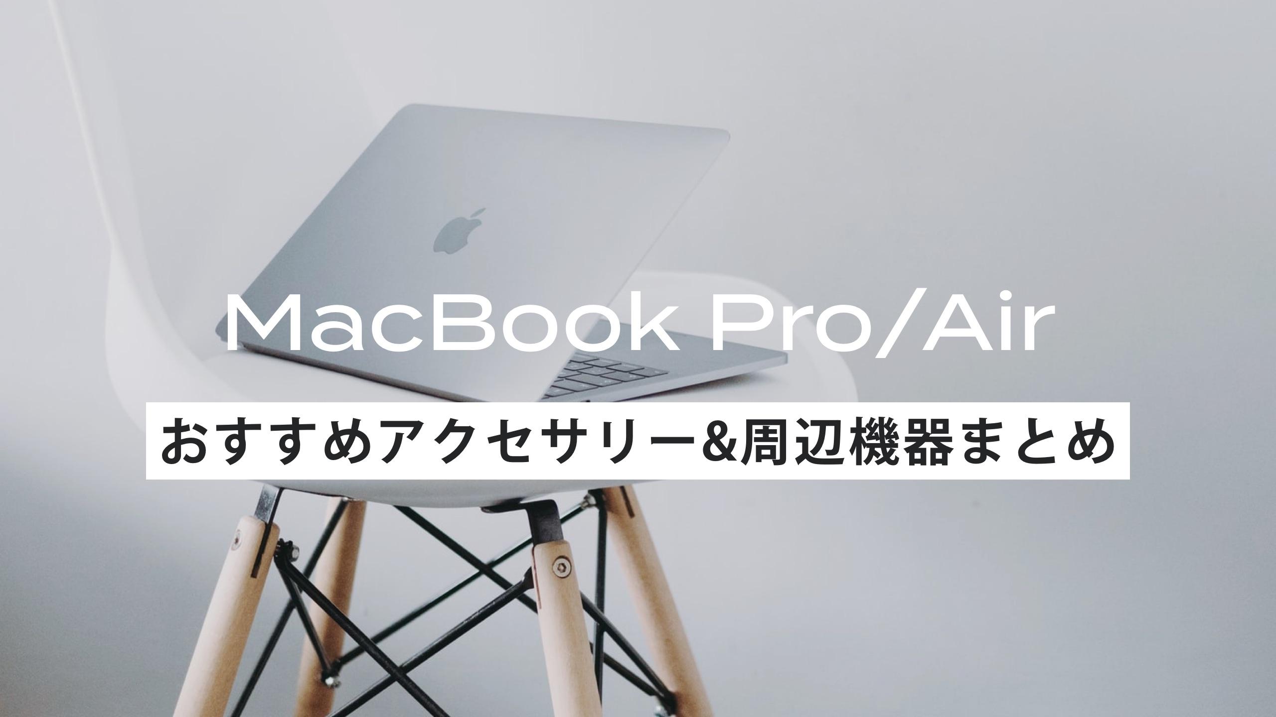 【2021年】Macbook Pro/Airユーザーが使いたい!おすすめアクセサリー・周辺機器まとめ