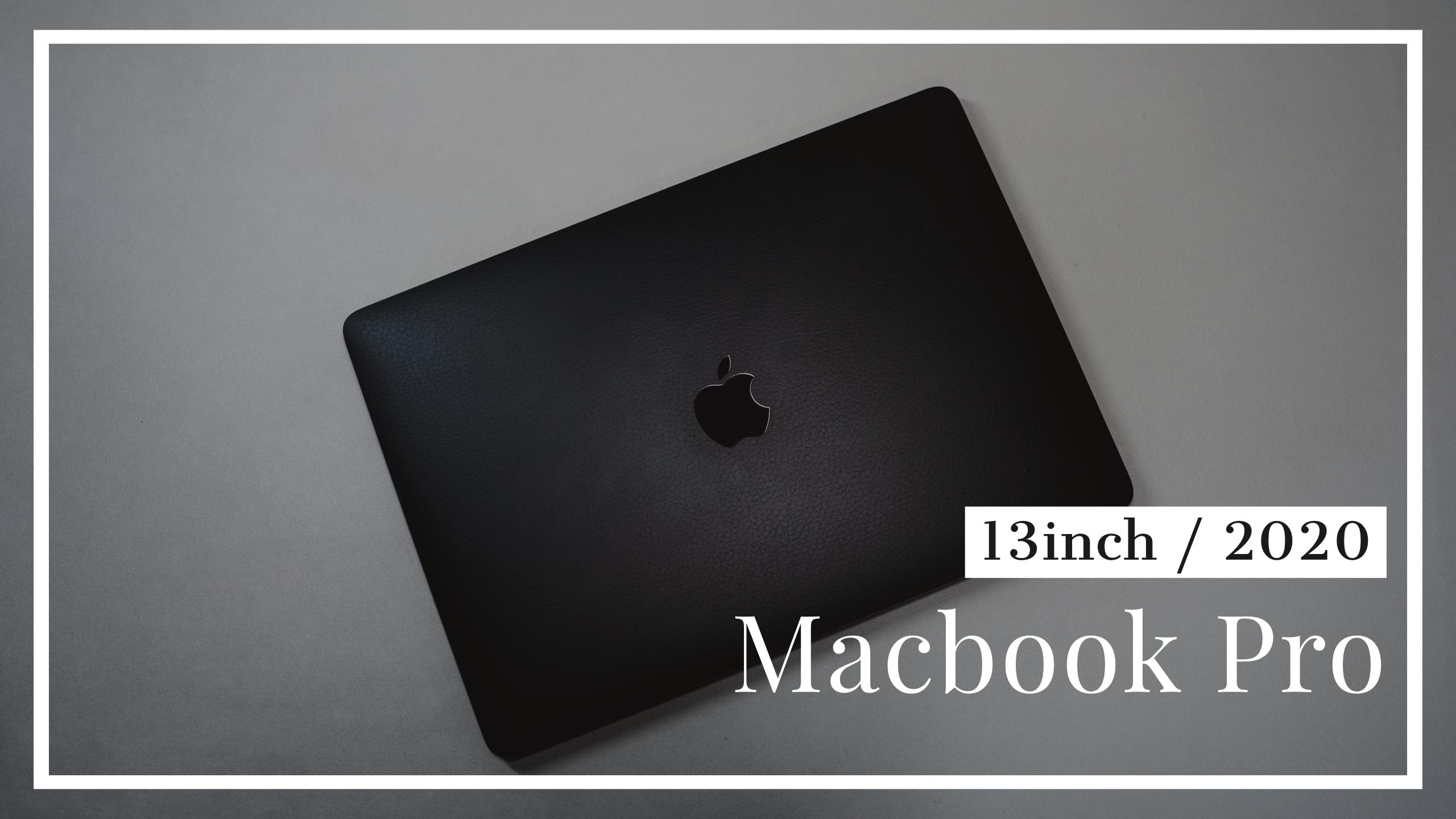 Macbook Pro 13インチ 2020を購入レビュー!用途や気になる疑問について