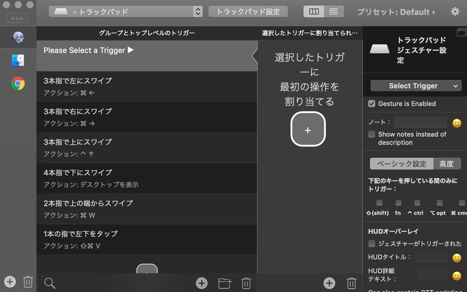 MacBookのおすすめ必須アプリ11選|Better Touch Tool