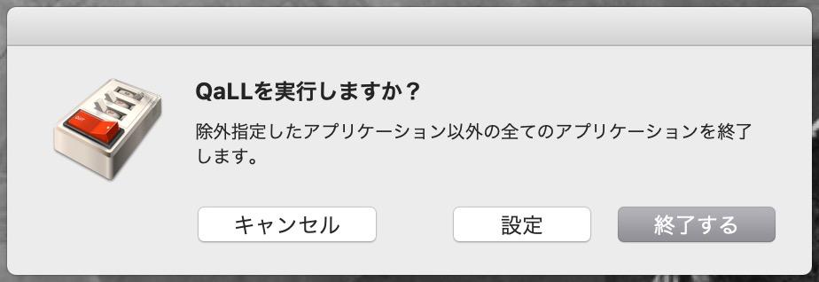 MacBookのおすすめ必須アプリ11選|QaLL