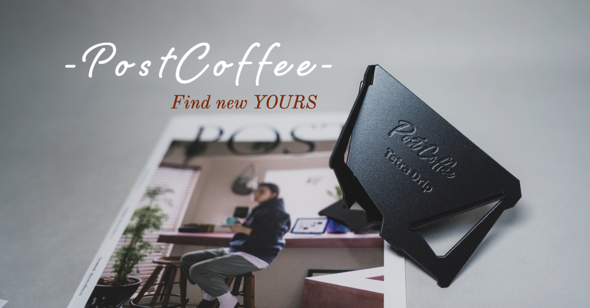 【レビュー】PostCoffee(ポストコーヒー)「自宅に届く自分だけの香り」