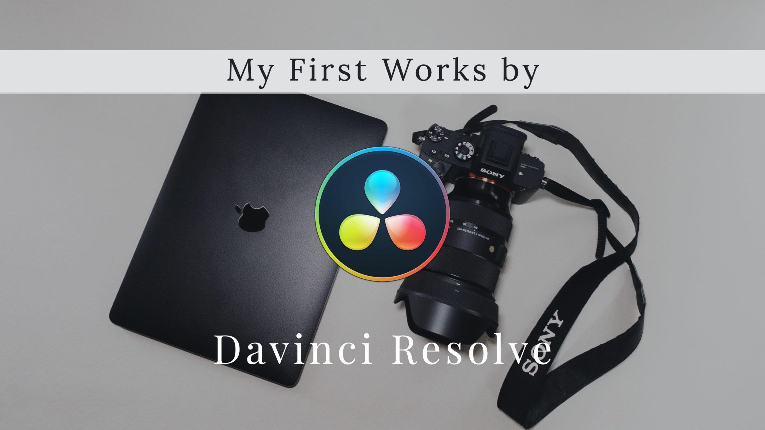 【感想】初めてDavinci Resolveで動画編集してみて…#雑談