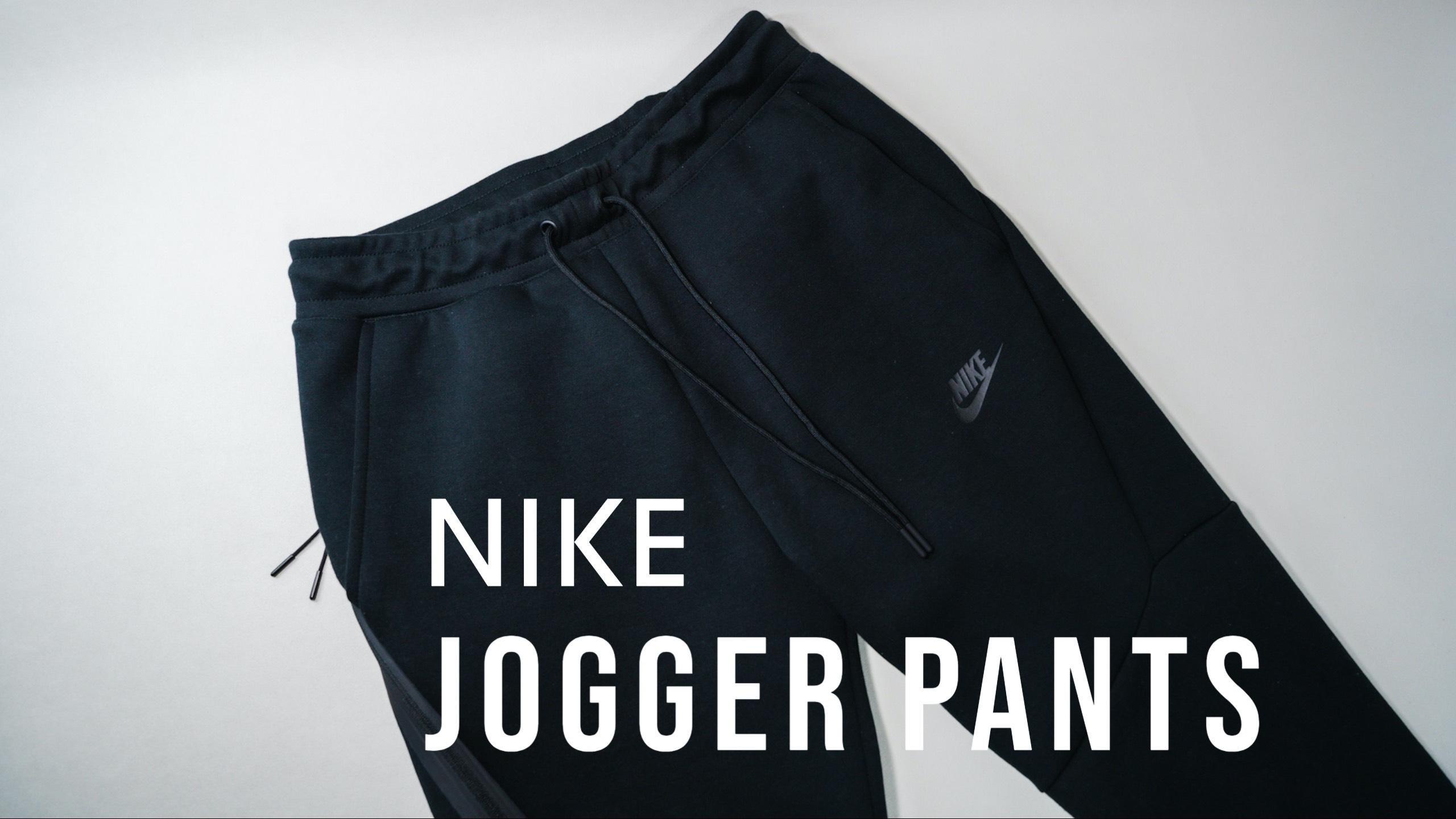 【レビュー】NIKE(ナイキ) テックフリース ジョガーパンツ【リピ買い確定】