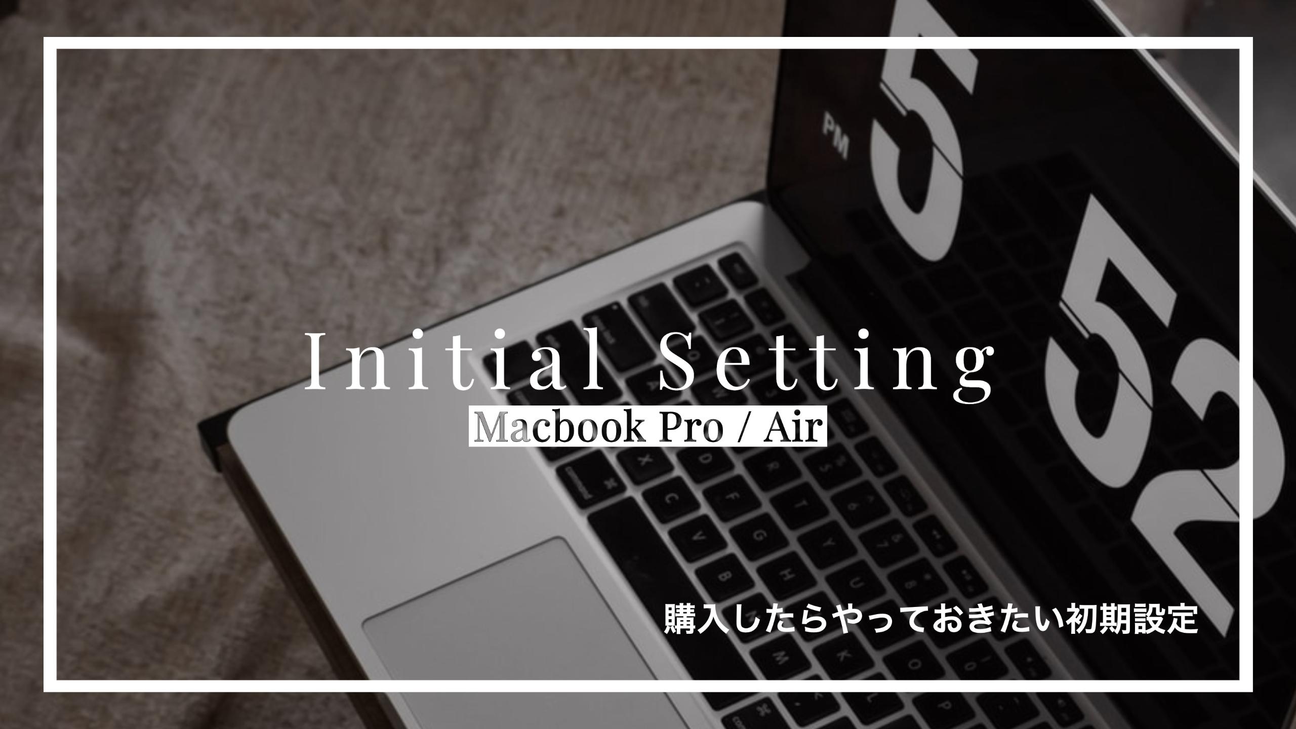 【初心者向け】MacBook Pro/Airのおすすめ初期設定【買ったらやっておきたい下準備】