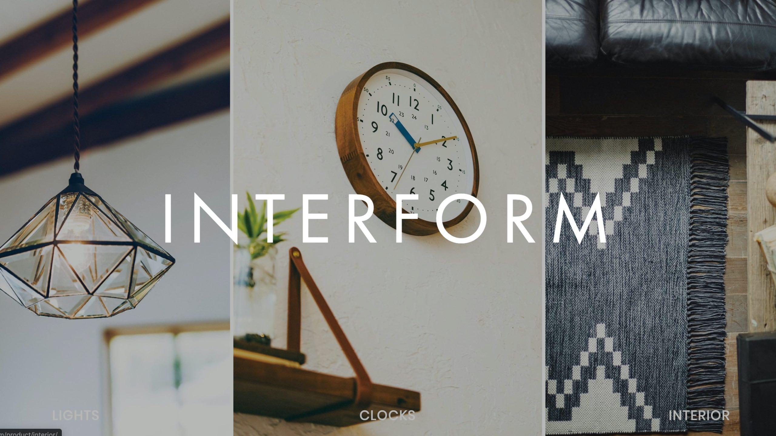 Interform(インターフォルム)の照明や時計がリーズナブルでハイセンス【おすすめもご紹介!】