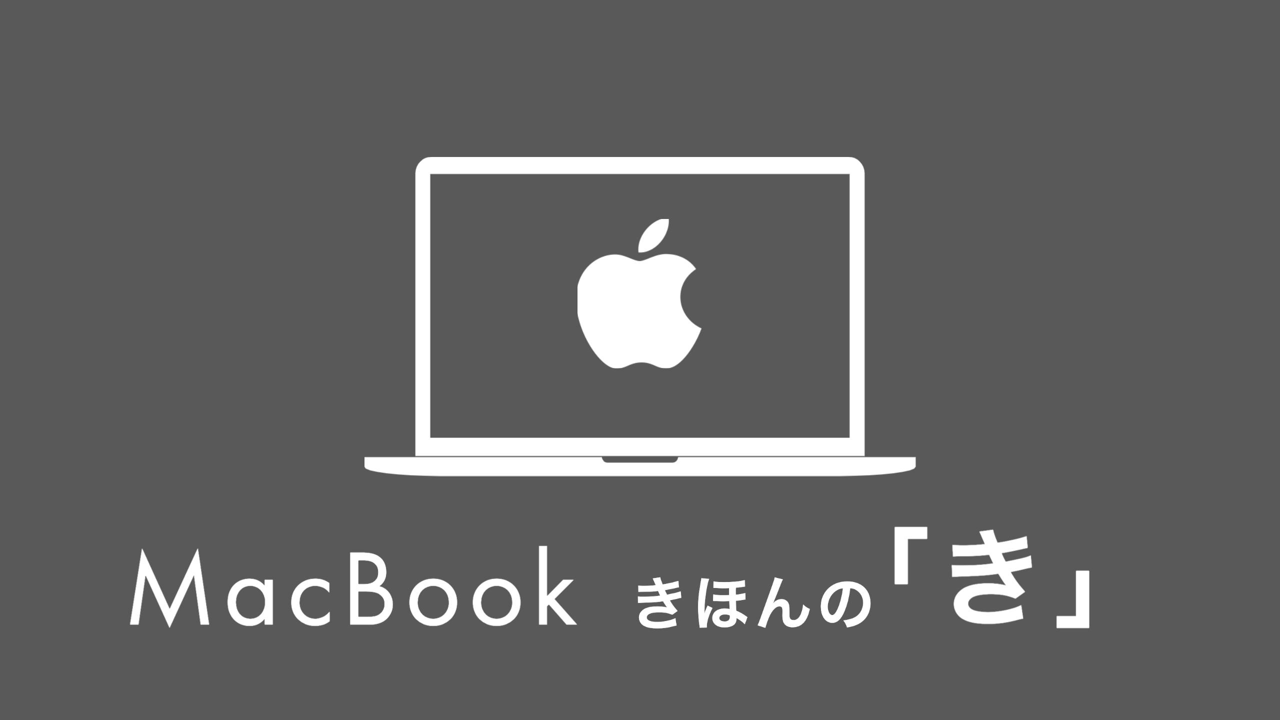 【初心者向け】MacBook Pro/Airの使い方・操作方法【MacBookのきほんの「き」】