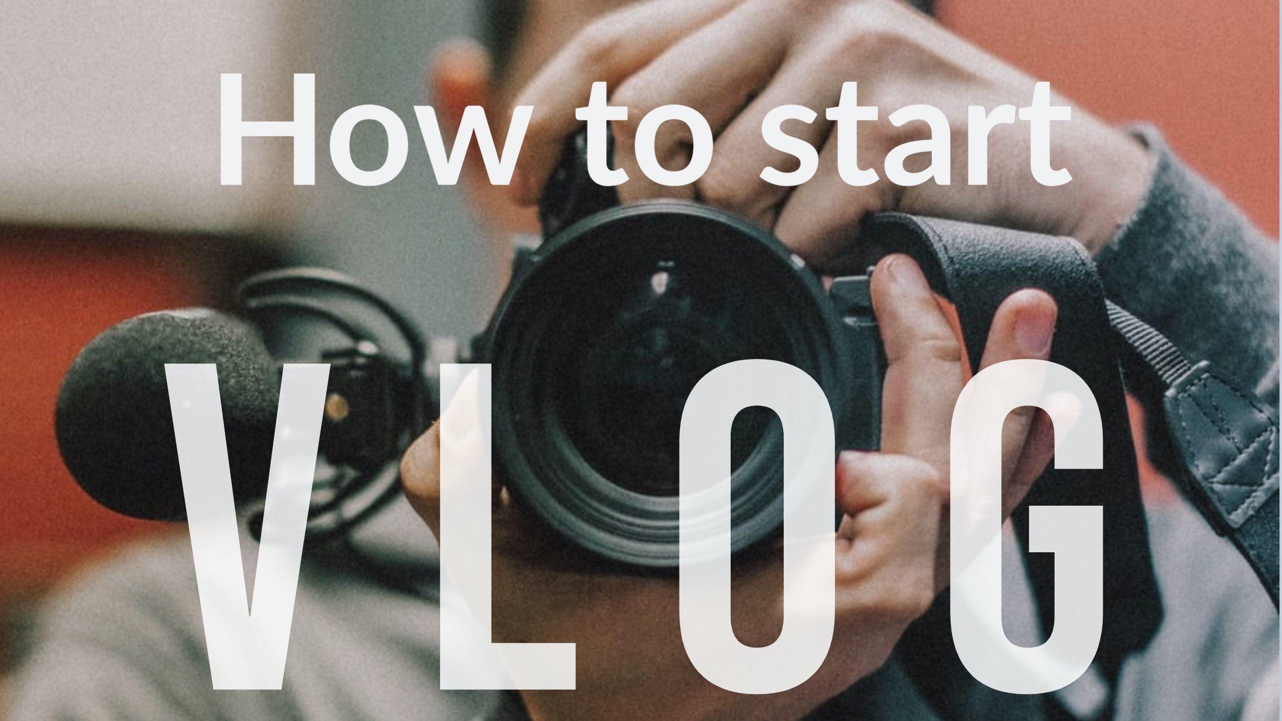 【Vlogの始め方】必要な機材から作り方の流れまで総まとめ!【初心者向け】
