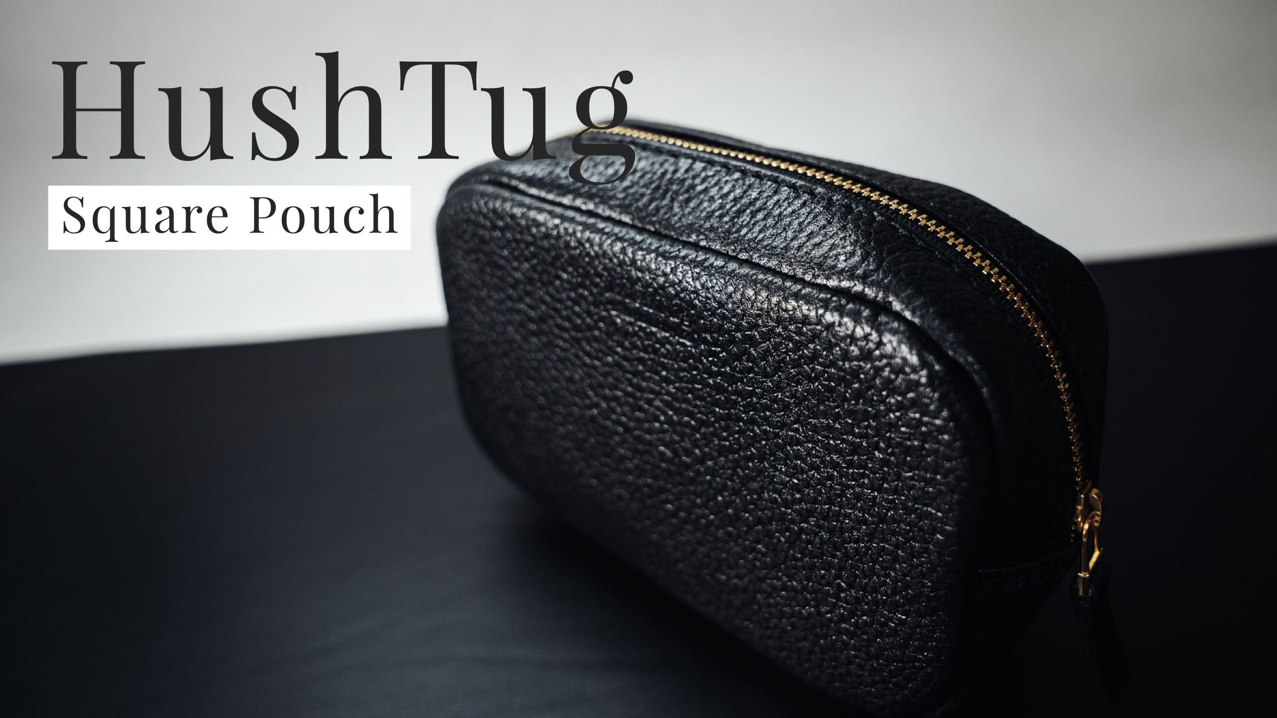 【レビュー】HushTug (ハッシュタグ)のスクエアポーチ 「コンパクトに凝縮された存在感と高級感」