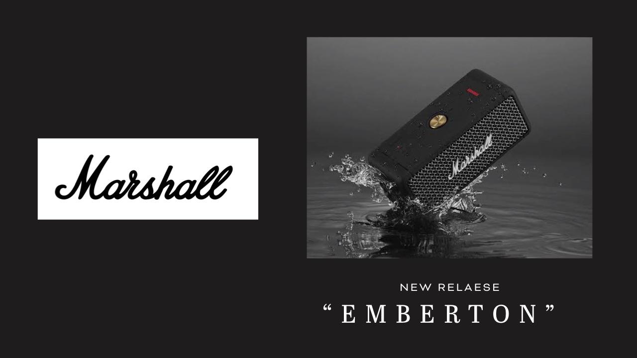 Marshall Emberton 自宅でも外でも幅広く活躍するミニマルなポータブルスピーカー【おすすめ!】