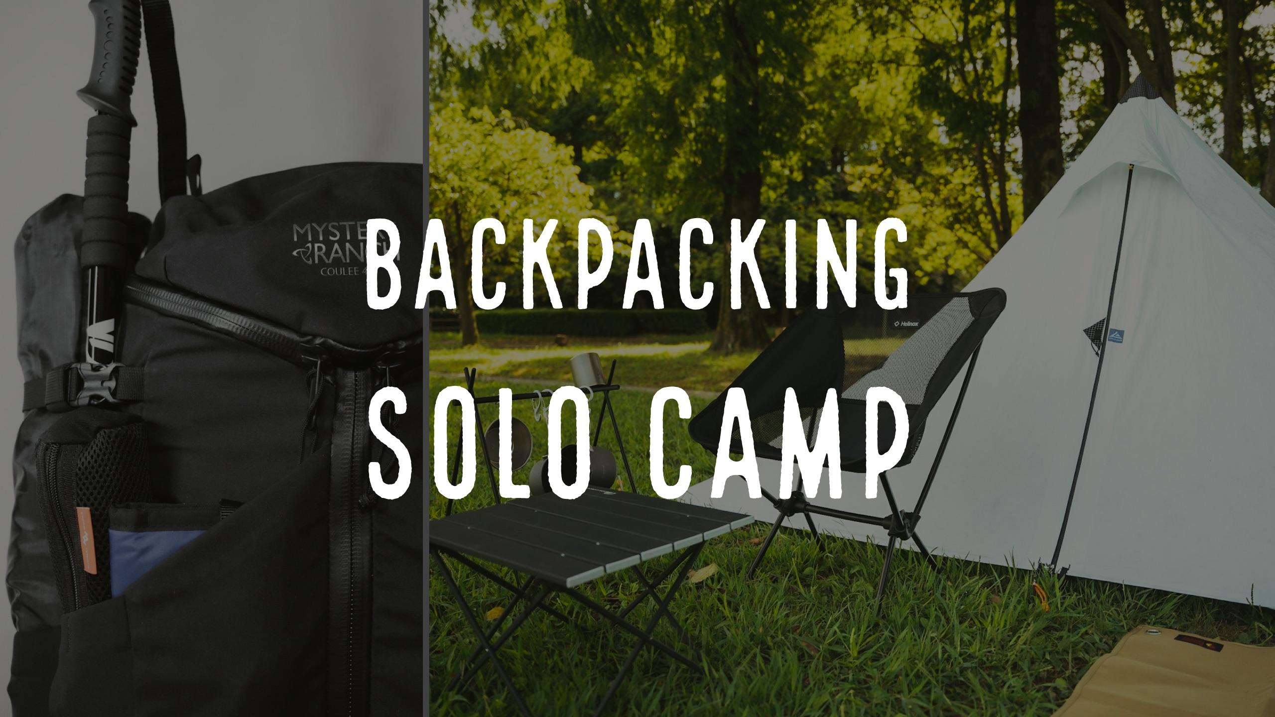 【初心者向け】「バックパックでソロキャンプ」の始め方 必要な装備と選び方は?