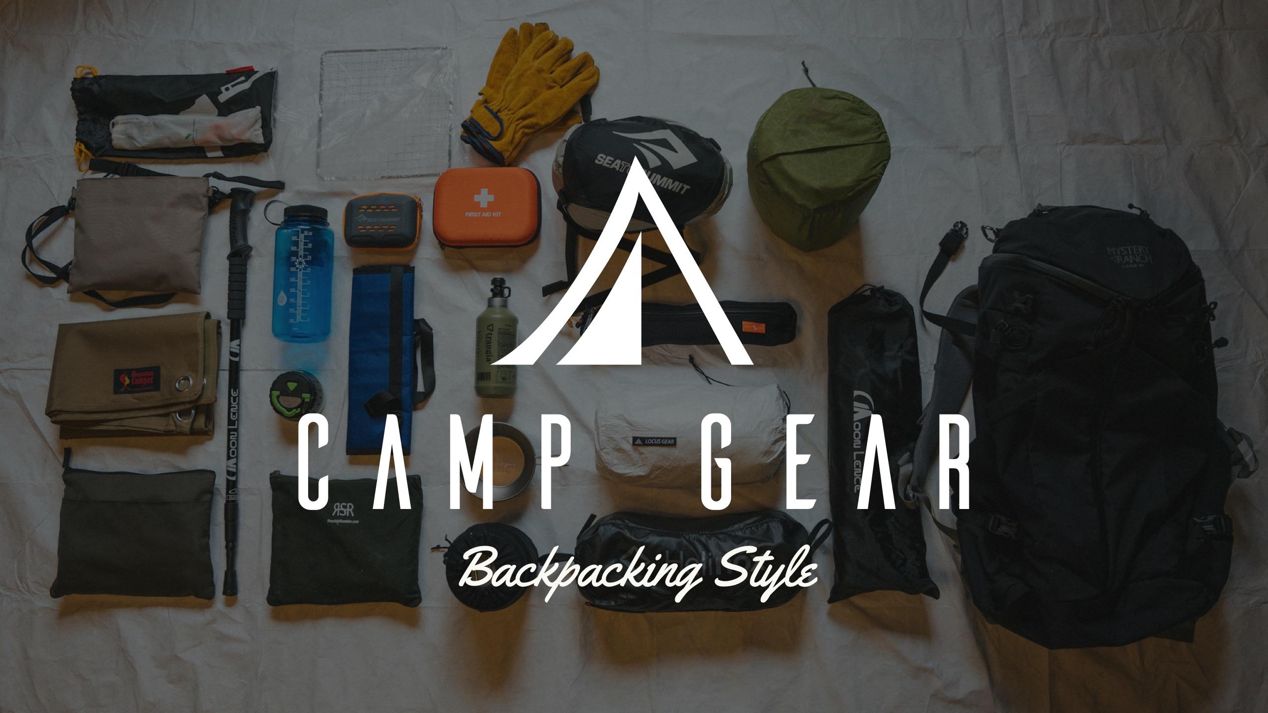 【ソロキャン初心者の装備】バックパックでソロキャンプに憧れすぎたブロガーが始めに揃えたギアを公開!