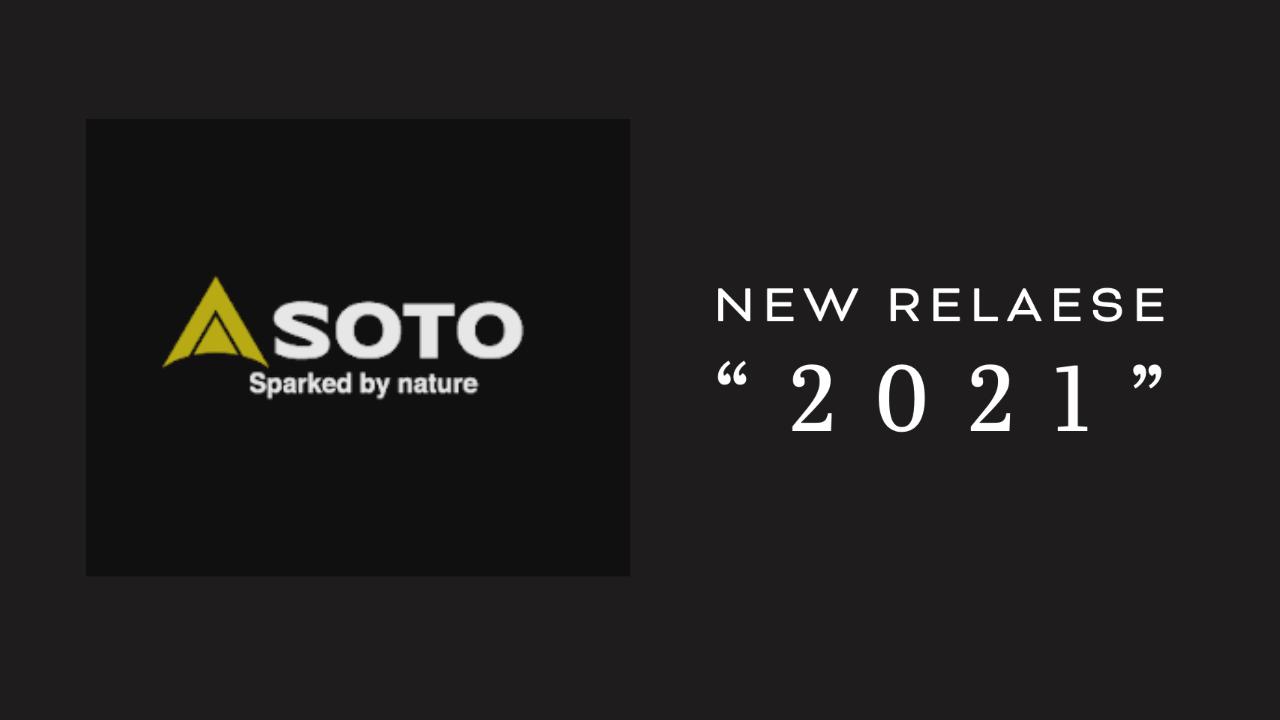 【2021年】SOTO(ソト)の新製品がアツい!特徴や注目のおすすめモデルは?