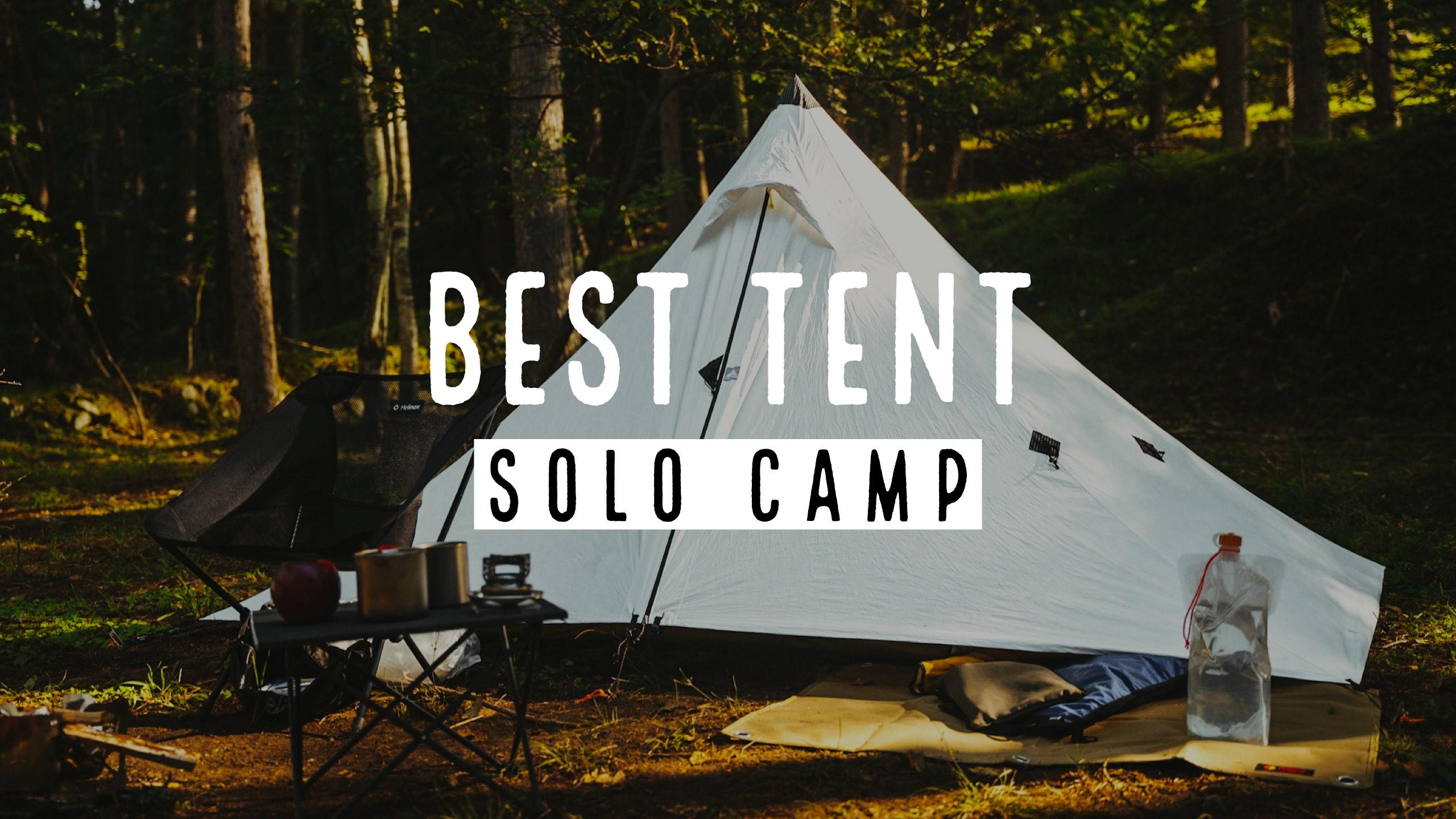 【軽量&コンパクト】ソロキャンプにおすすめなテント5選【UL・バックパックスタイル】