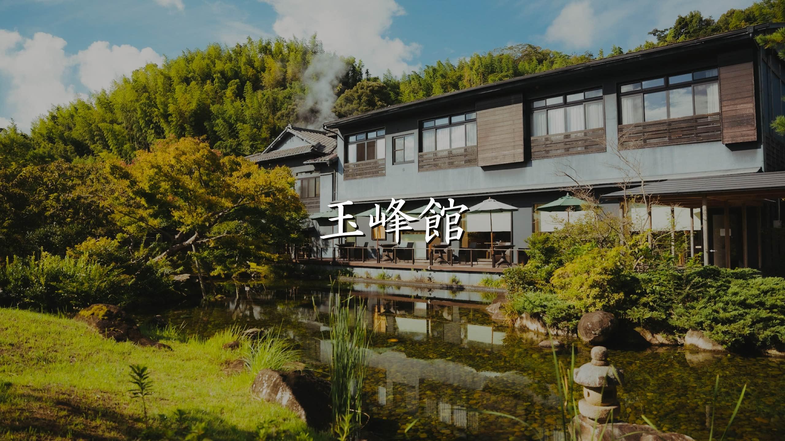 【写真で振り返る伊豆&熱海旅行】旅の宿「玉峰館」で過ごす格別な時間