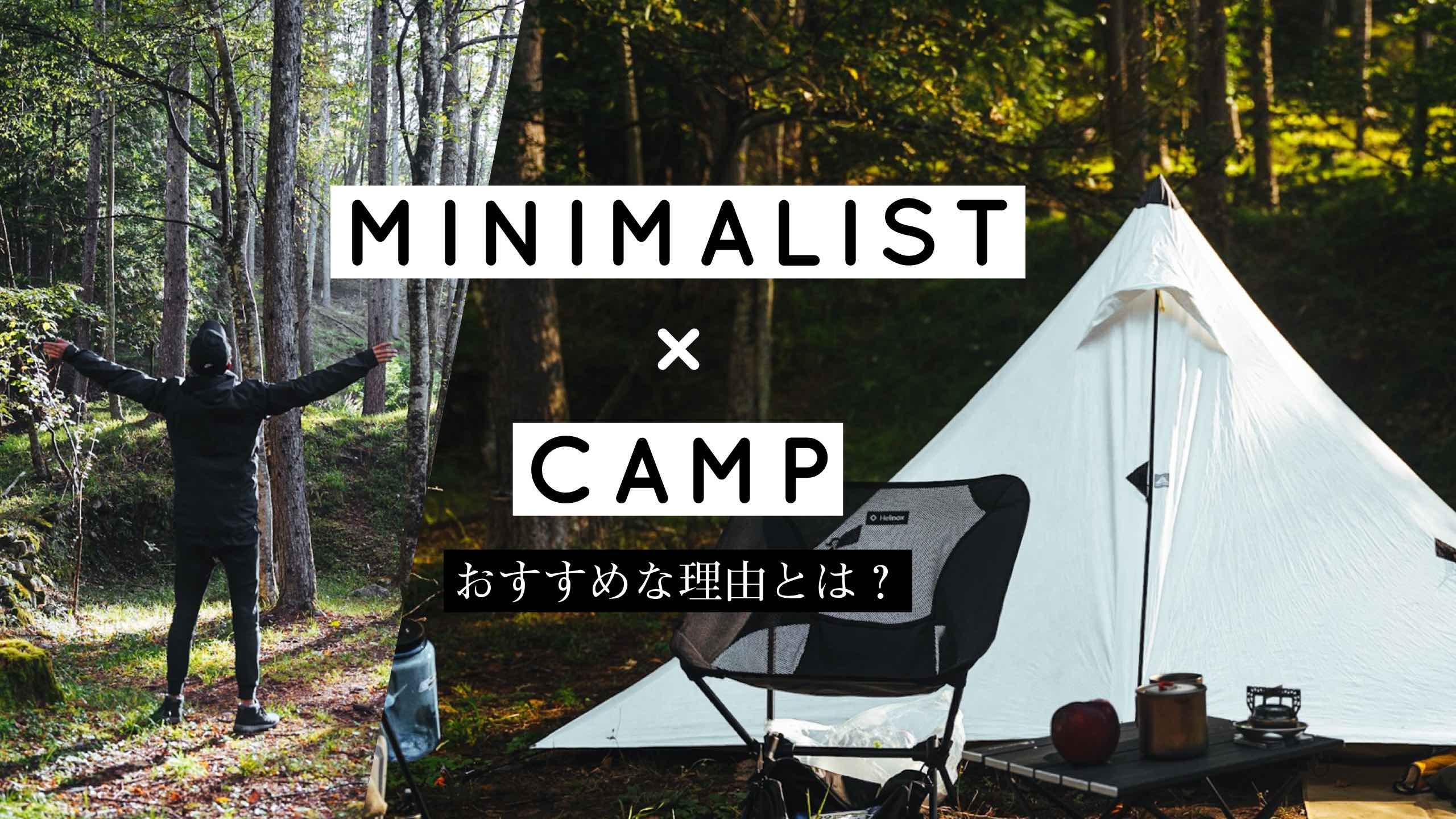 ミニマリストにキャンプを強くおすすめしたい5つの理由と選ぶべきキャンプ道具