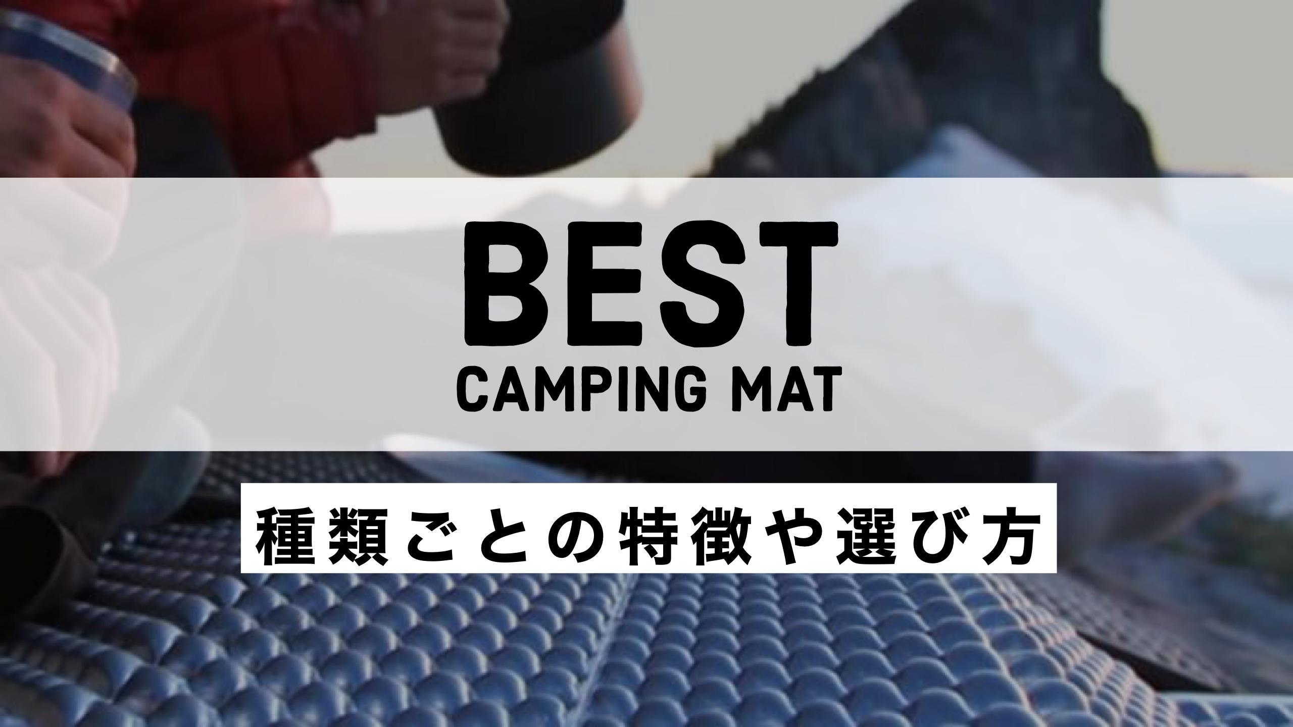 【軽量・コンパクト】ソロキャンプにおすすめなマット7選!【種類や選び方も解説】