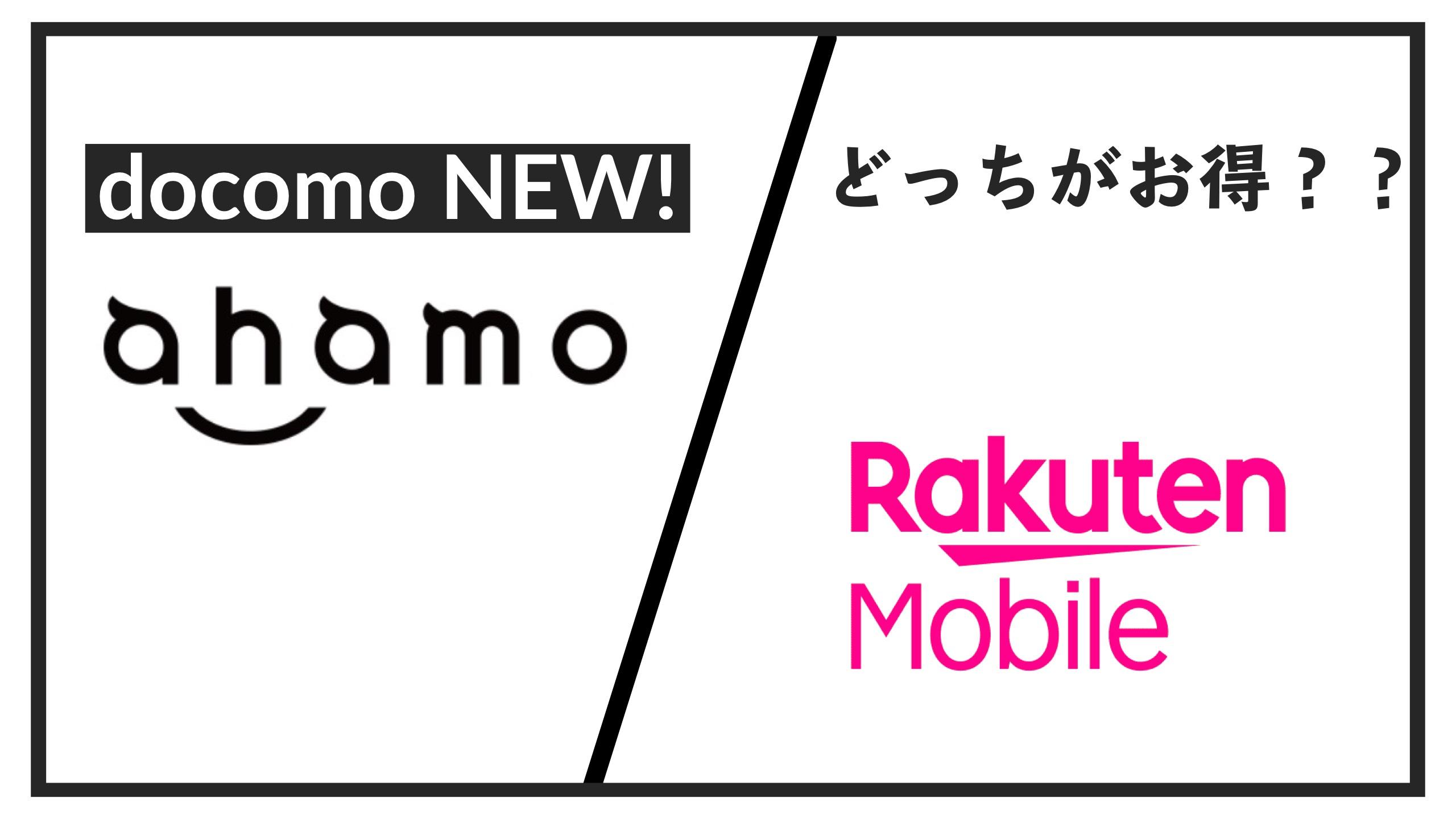 【比較】ドコモの新料金プランahamo(アハモ)と楽天モバイルはどっちがおすすめ?メリット・デメリットや違いまとめ