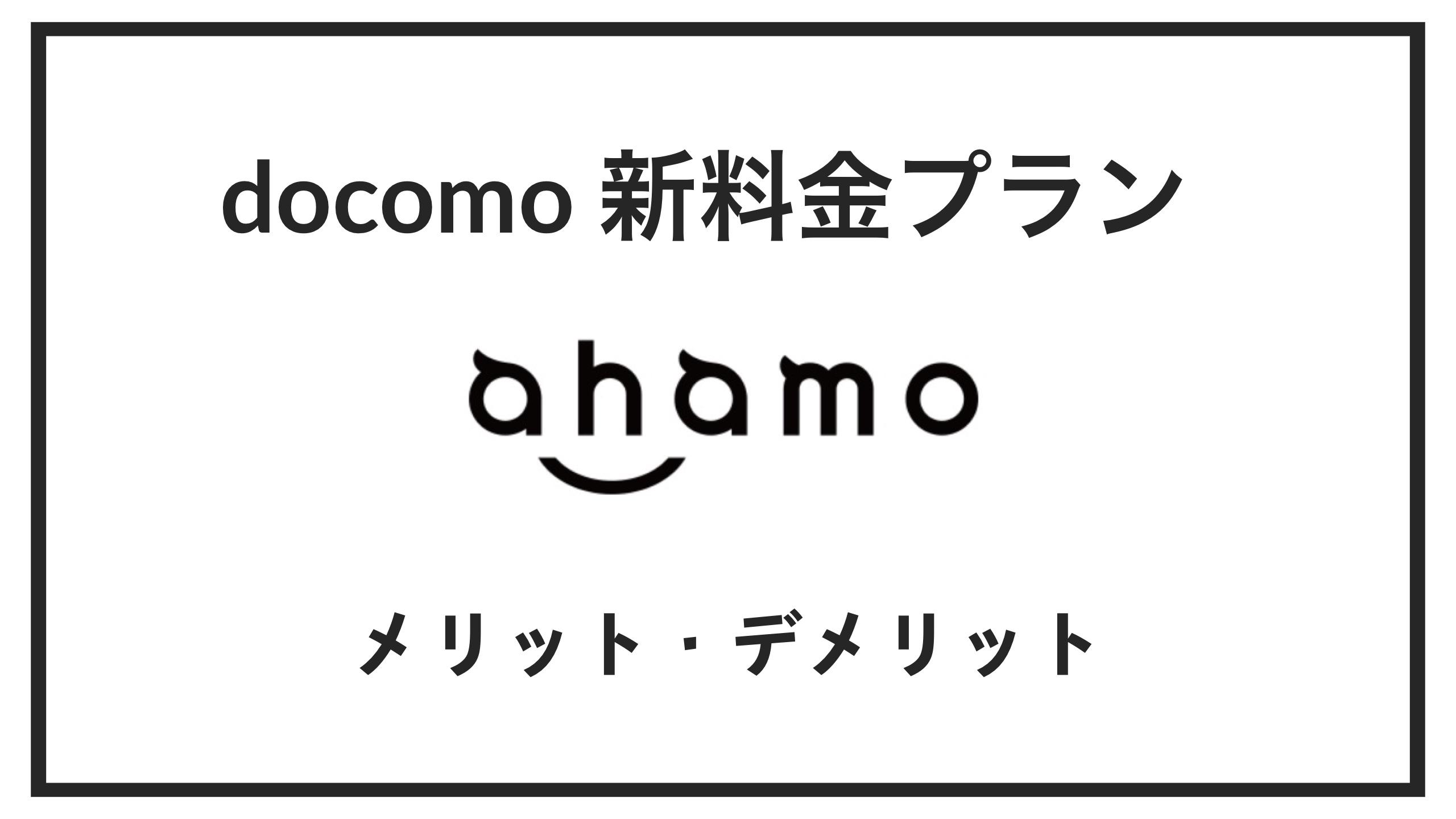 ドコモの新料金プランahamo(アハモ)は本当にお得?メリット・デメリットや乗り換え方法をチェック!