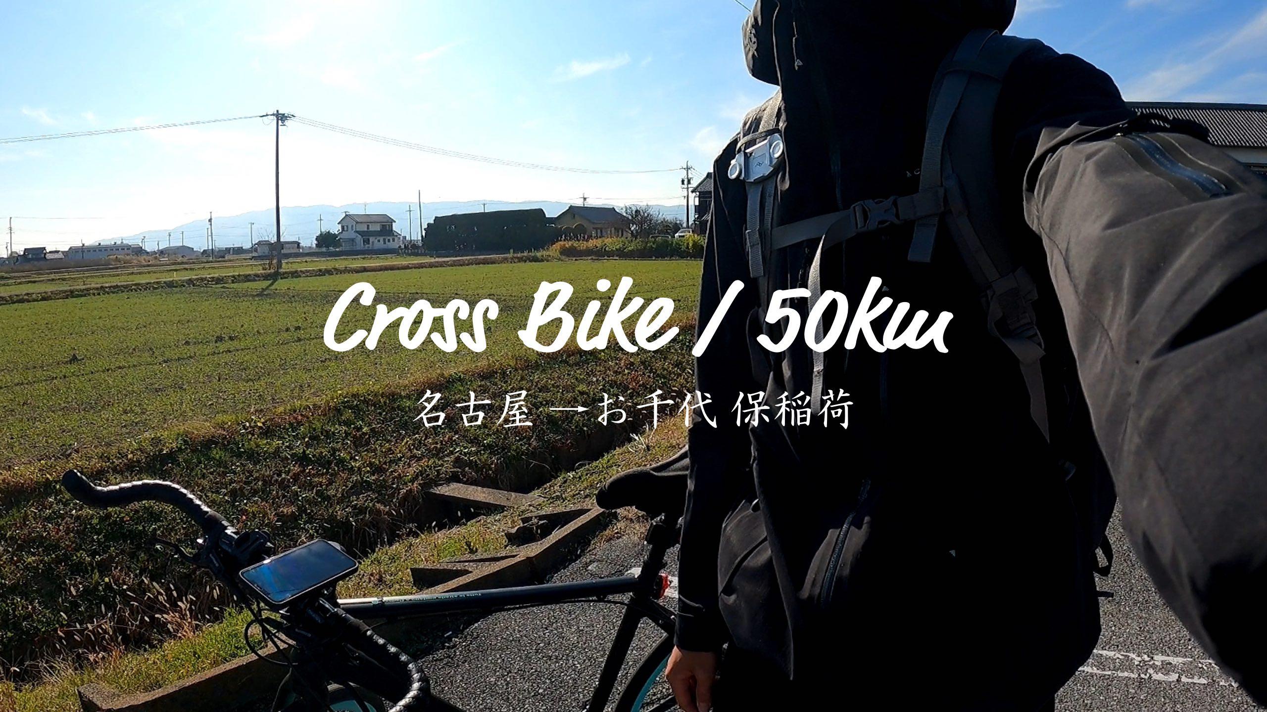 【クロスバイクで50km】お千代保稲荷まで行ったら最高のサイクリングロードすぎた…!【GoPro HERO9】