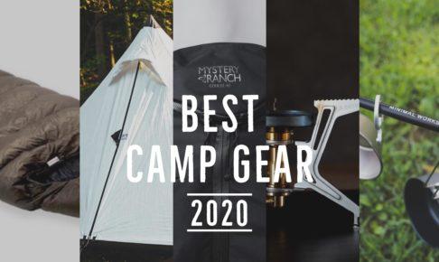 【2020年】本当に買ってよかったキャンプギアBEST5【今年活躍してくれたキャンプ道具はこれ!】