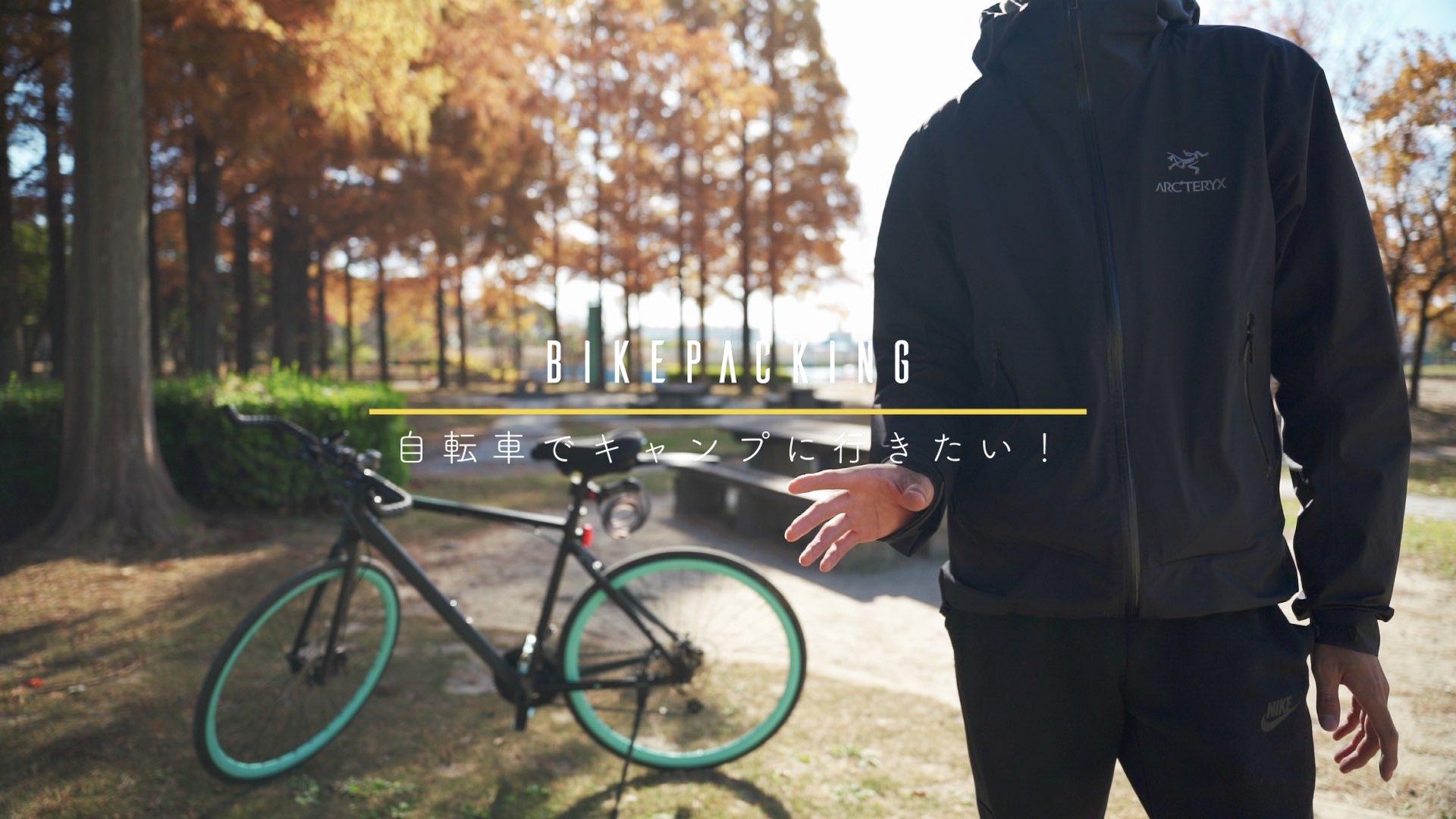 【Youtube】バイクパッキングでキャンプに行きたいっていう話【欲しいロードバイクや装備など】