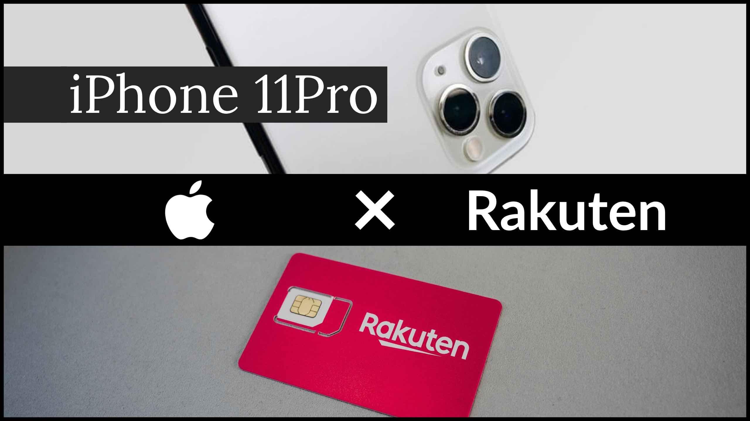 【2020年版】買ってよかったモノBest10|2位:楽天モバイル Rakuten UN-LIMIT