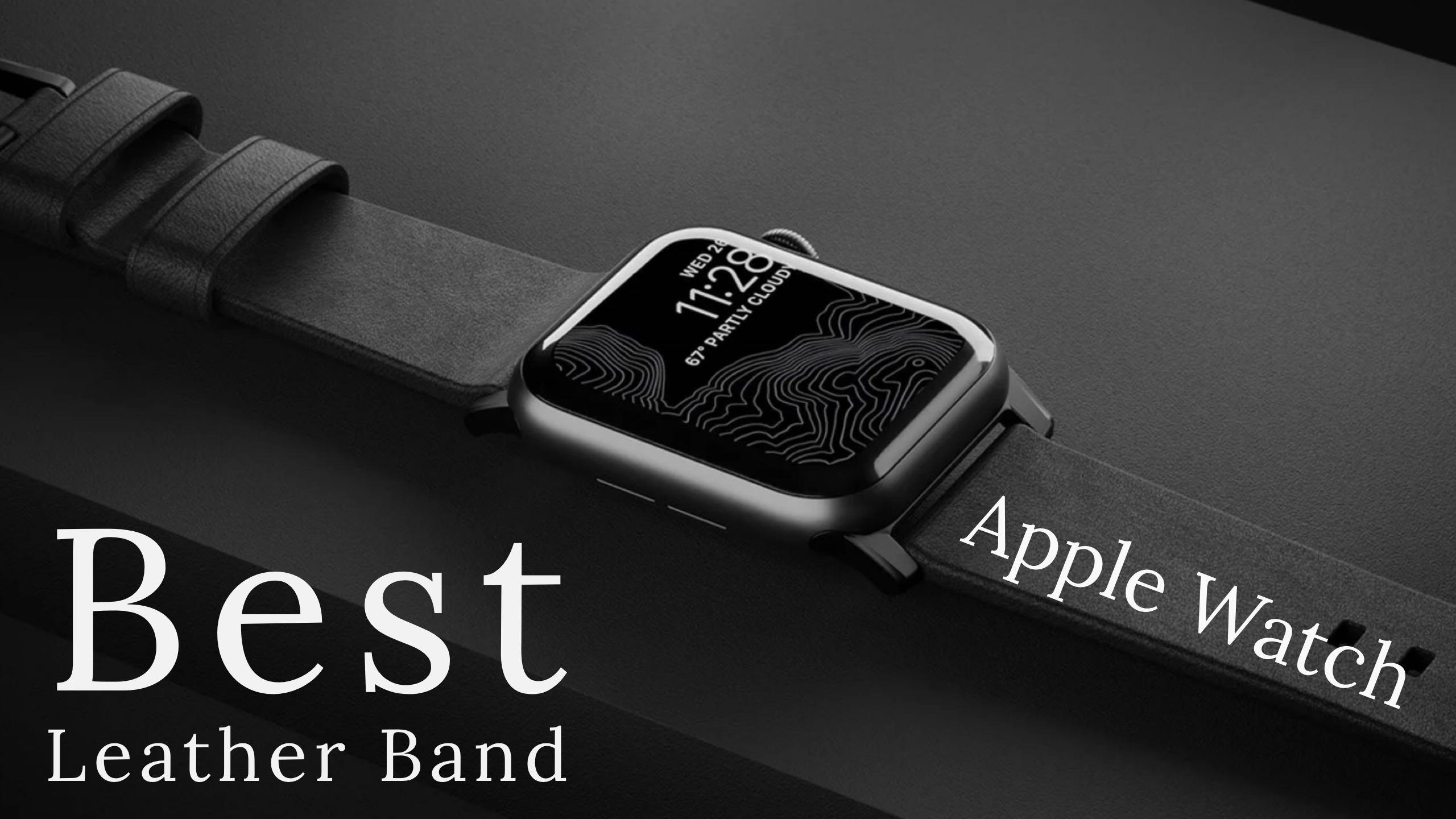 【本革でおしゃれ】毎日着用したくなるApple Watchのおすすめレザーバンド5選!このブランドに注目!